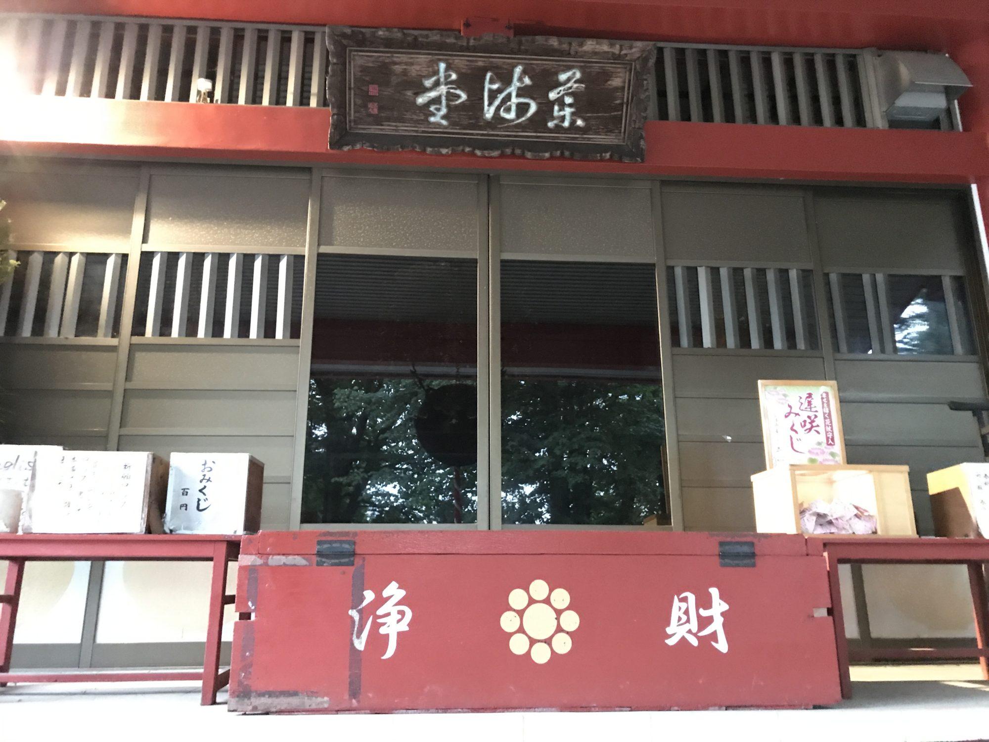 草津温泉光長寺