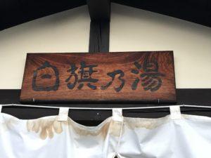 草津温泉白旗の湯