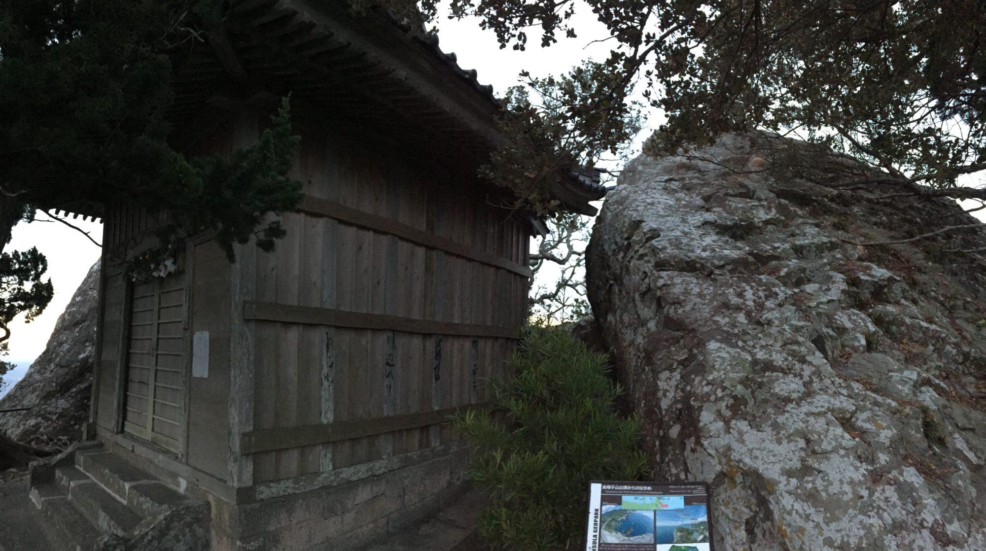 烏帽子山山頂本殿と岩