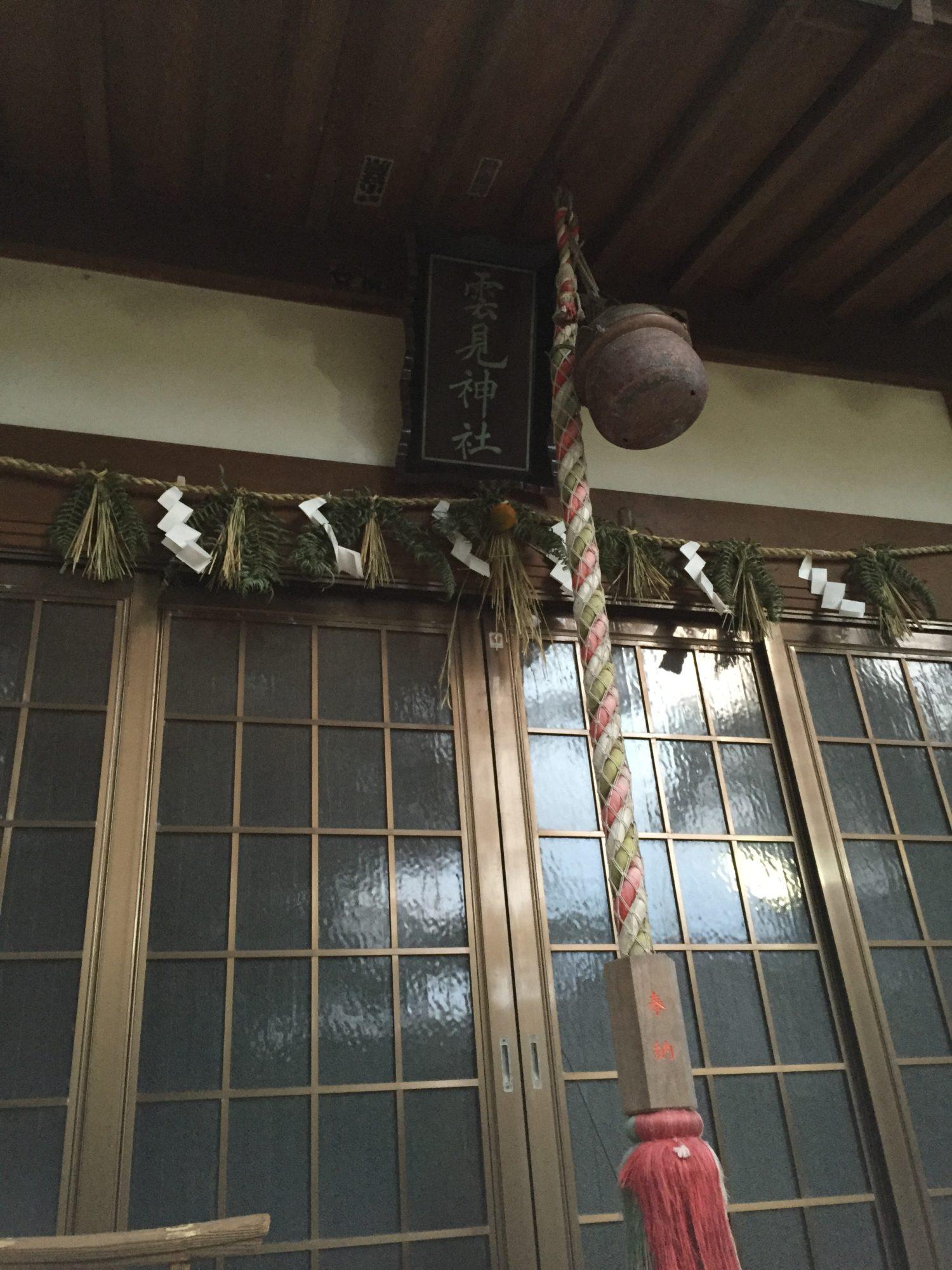 雲見浅間神社拝殿