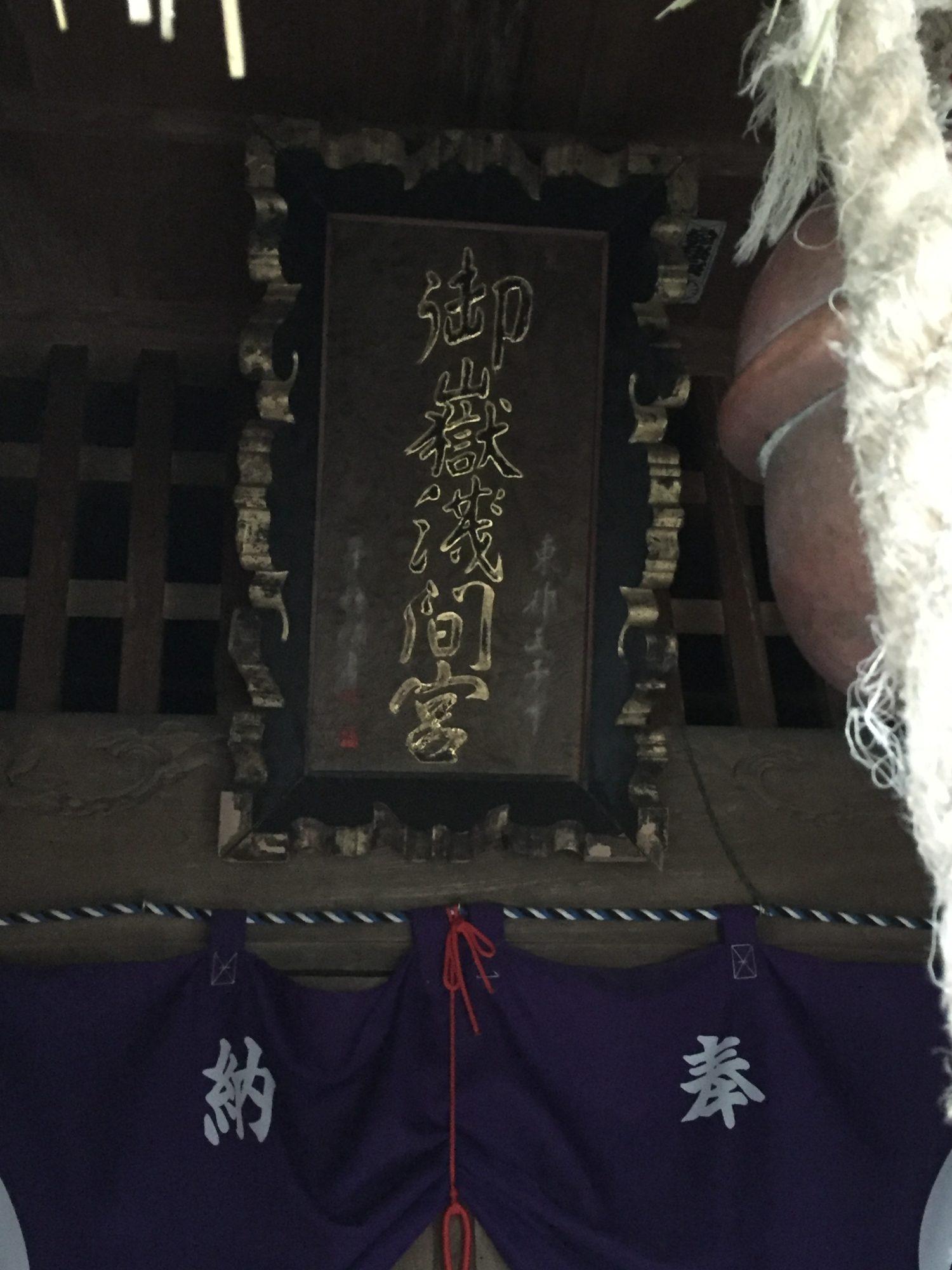 雲見浅間神社本殿