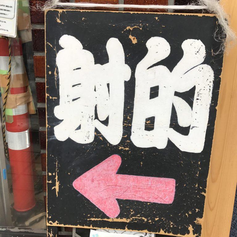 草津温泉、射的看板