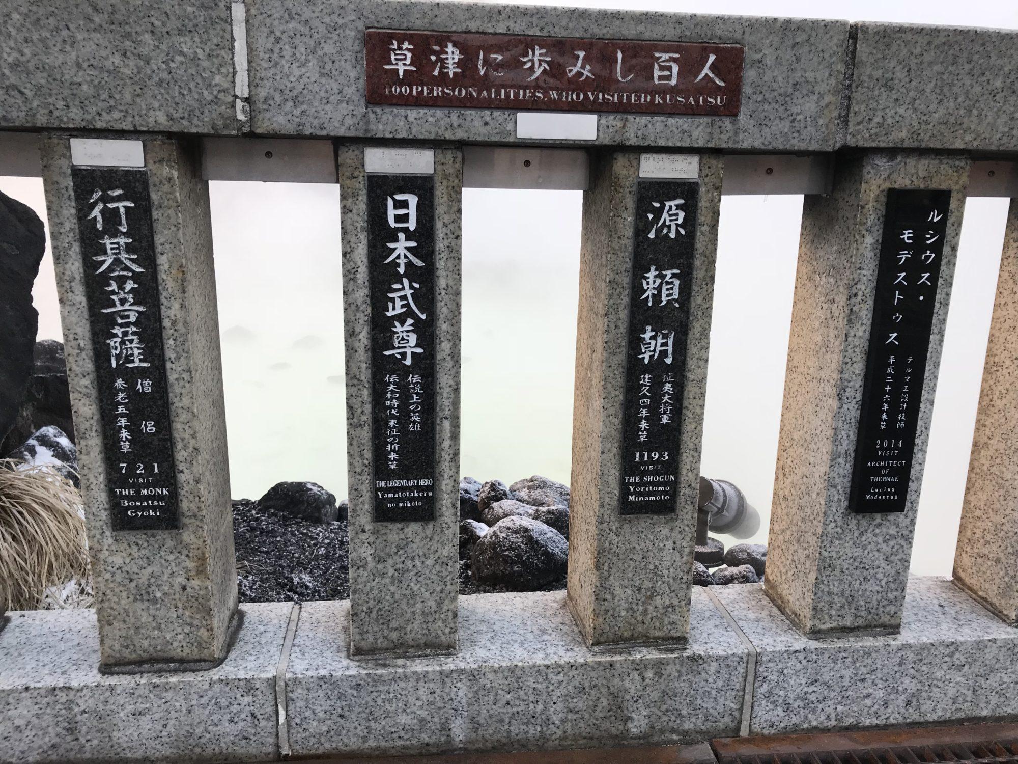 湯畑、ヤマトタケル、源頼朝