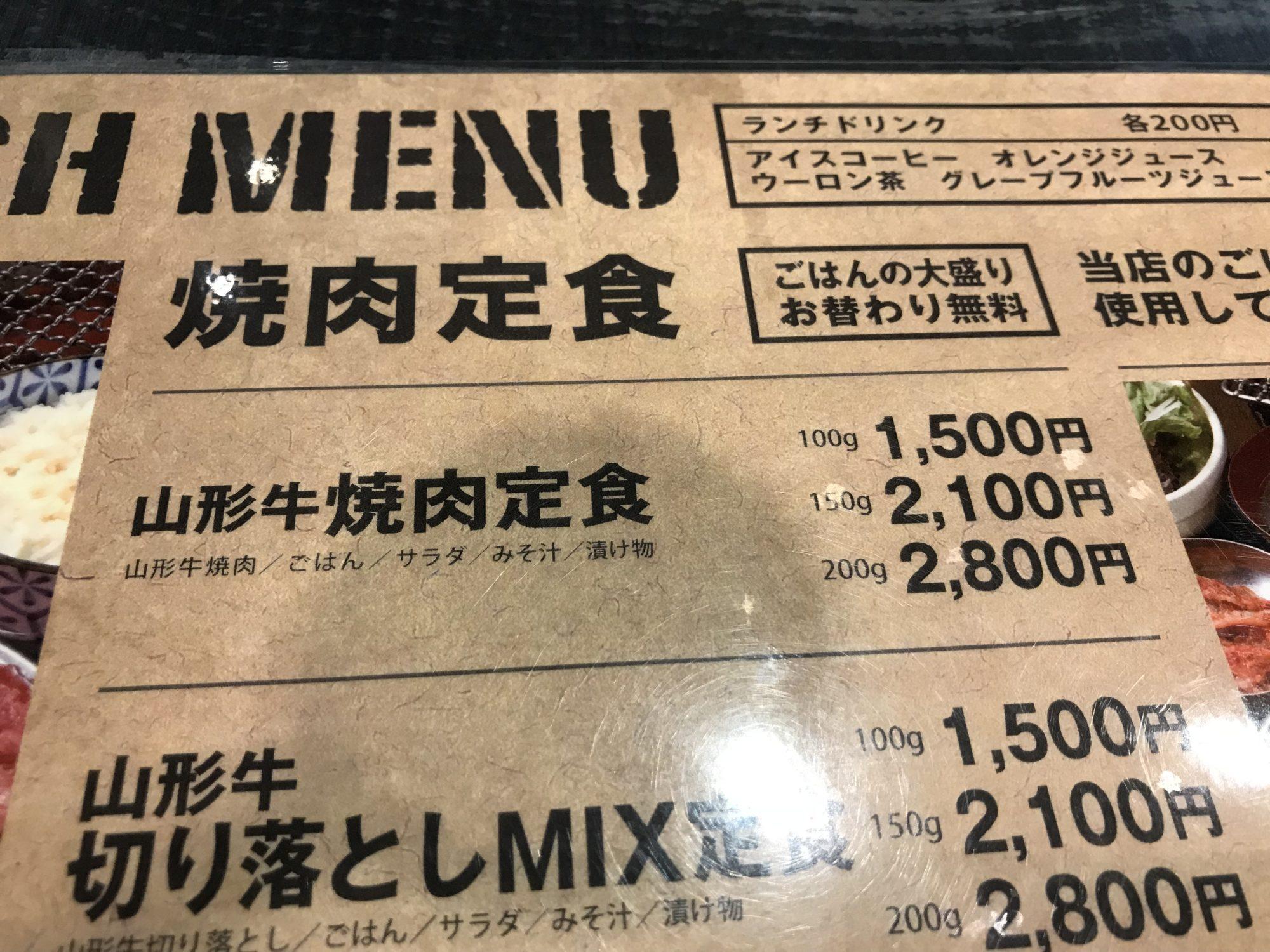 日本焼肉党浅草橋西口店メニュー焼肉定食