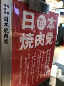 日本焼肉党の赤い看板