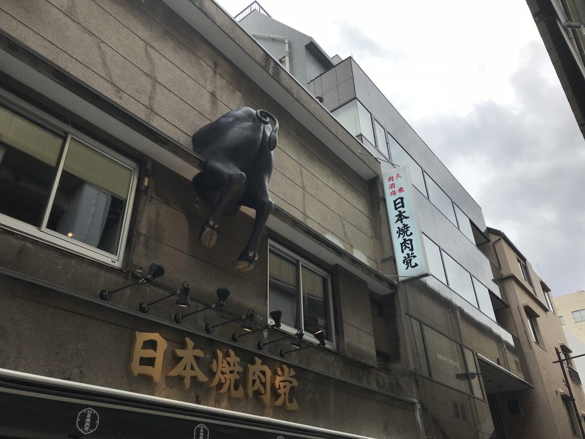 日本焼肉党浅草橋西口店看板。牛の大きなお尻付き。