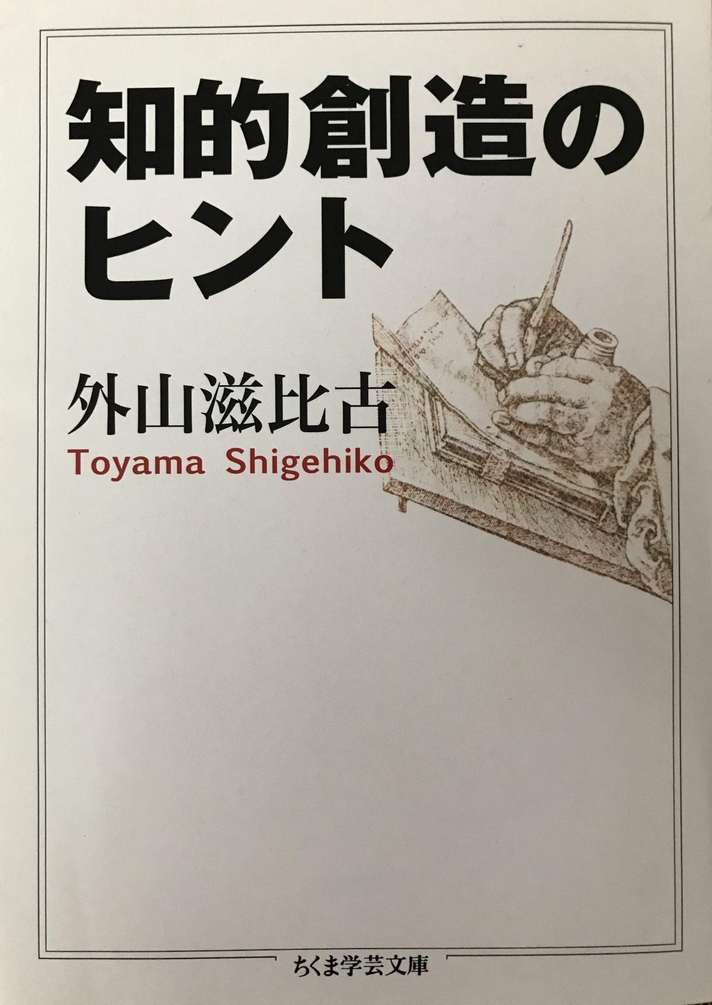 知的創造のヒントという外山滋比古さんの本の表紙