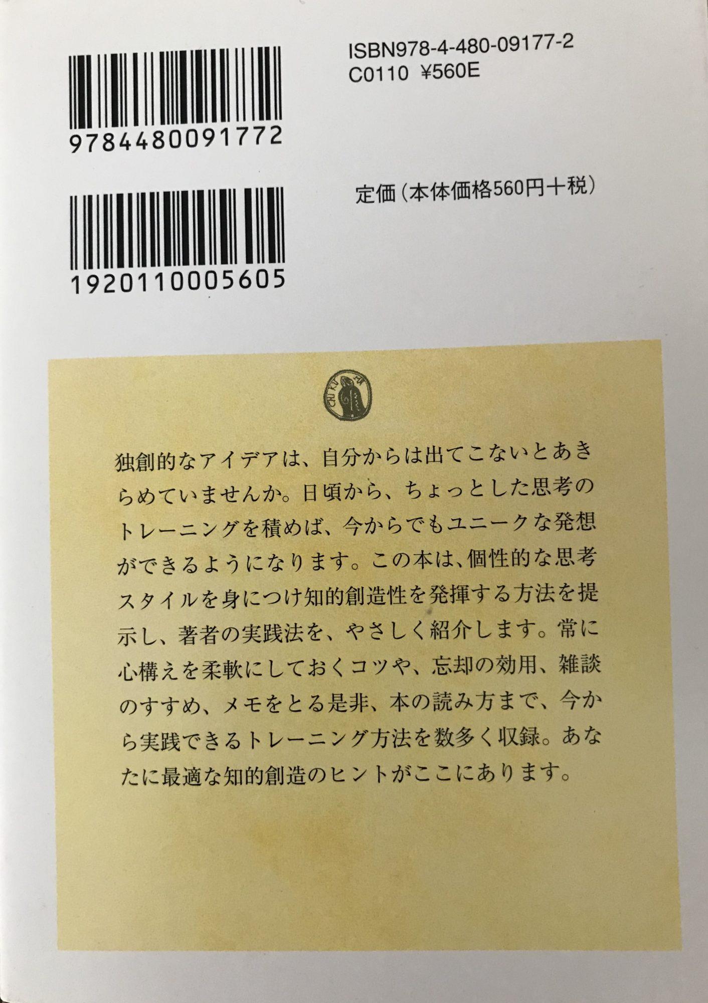 知的創造のヒントという外山滋比古さんの本の裏表紙