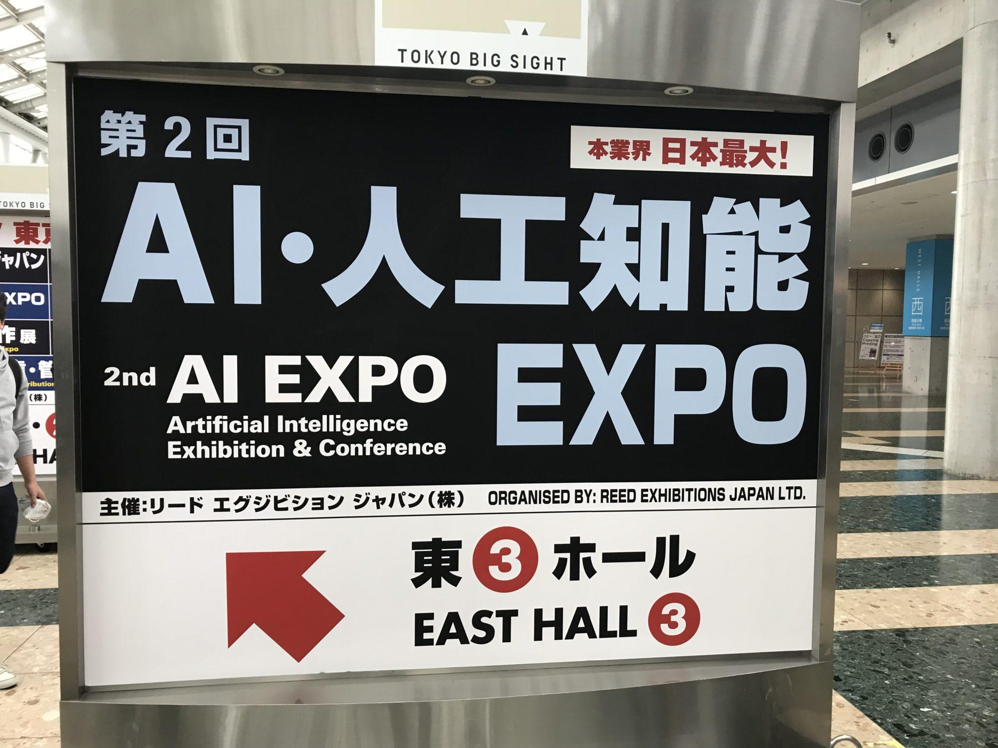 Ai人工知能EXPO看板