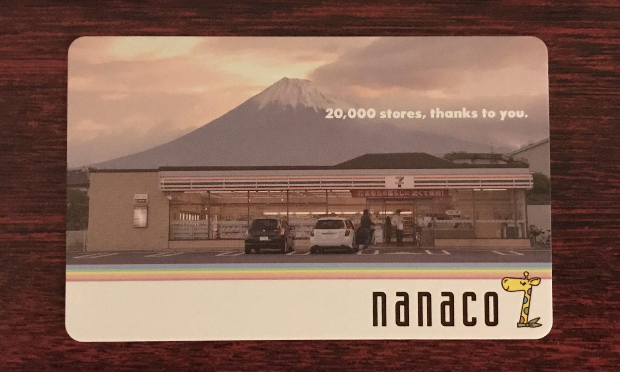 ナナコ記念カード