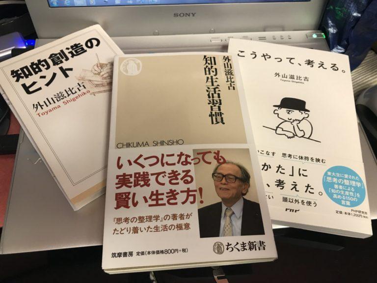 外山さんの本3冊