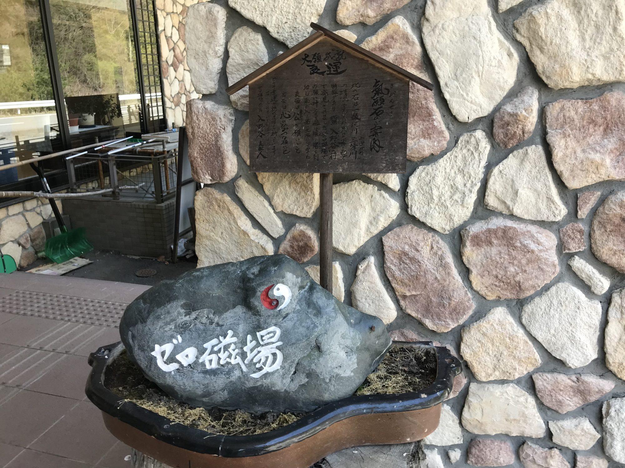 入口にあるゼロ地場と書いた石