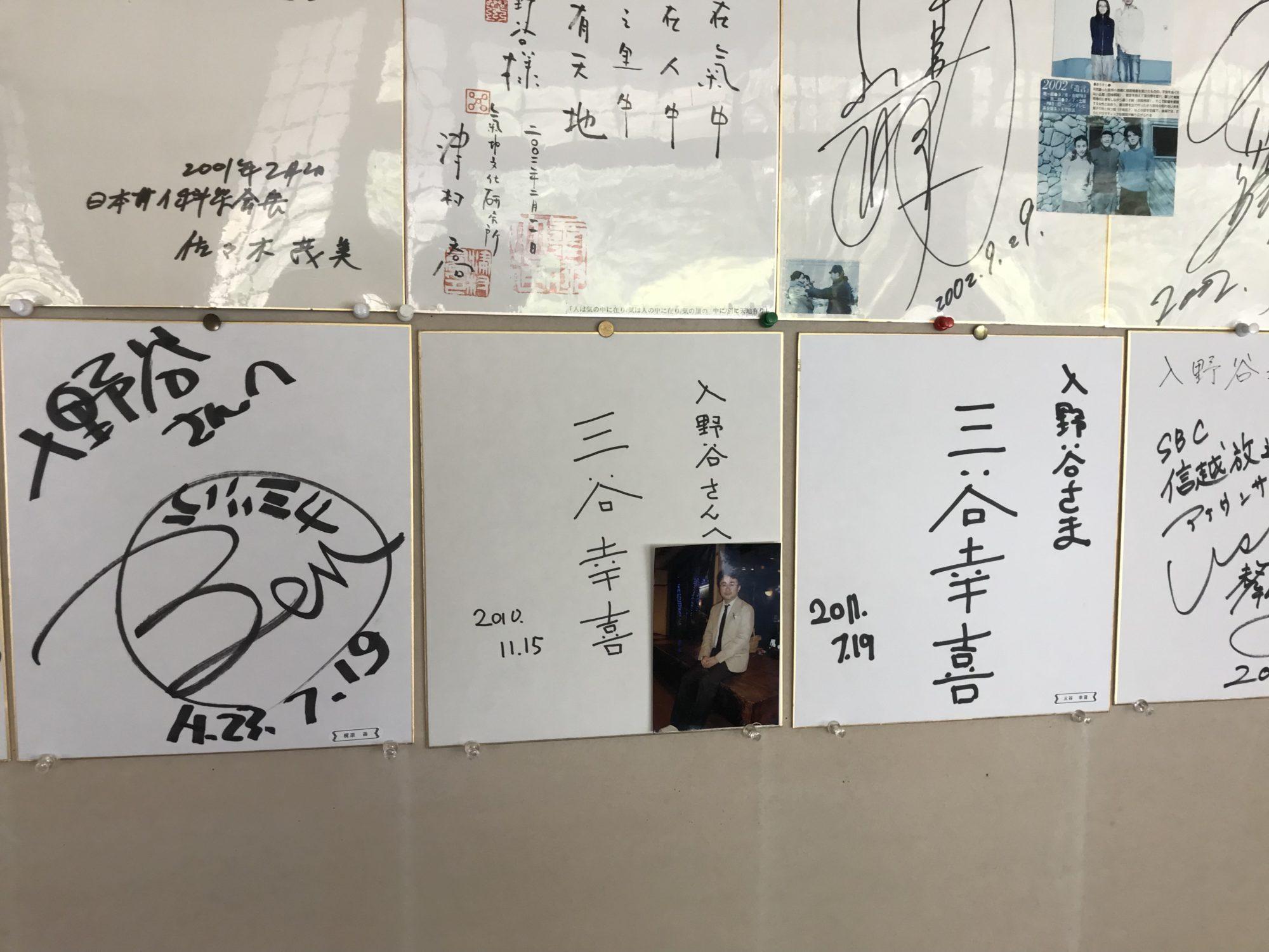 三谷幸喜さんのサイン色紙