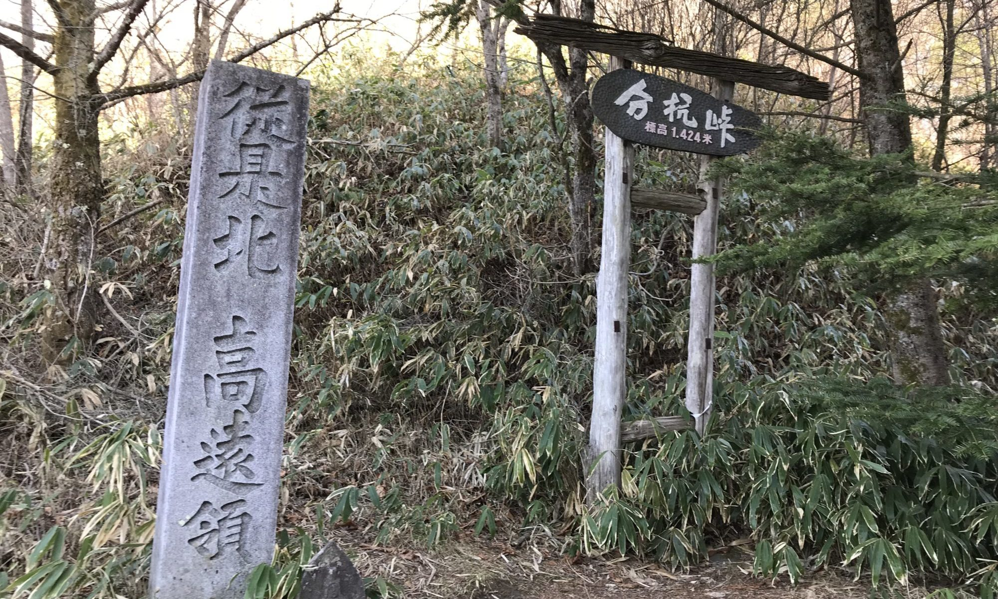 分杭峠看板と高遠領石柱