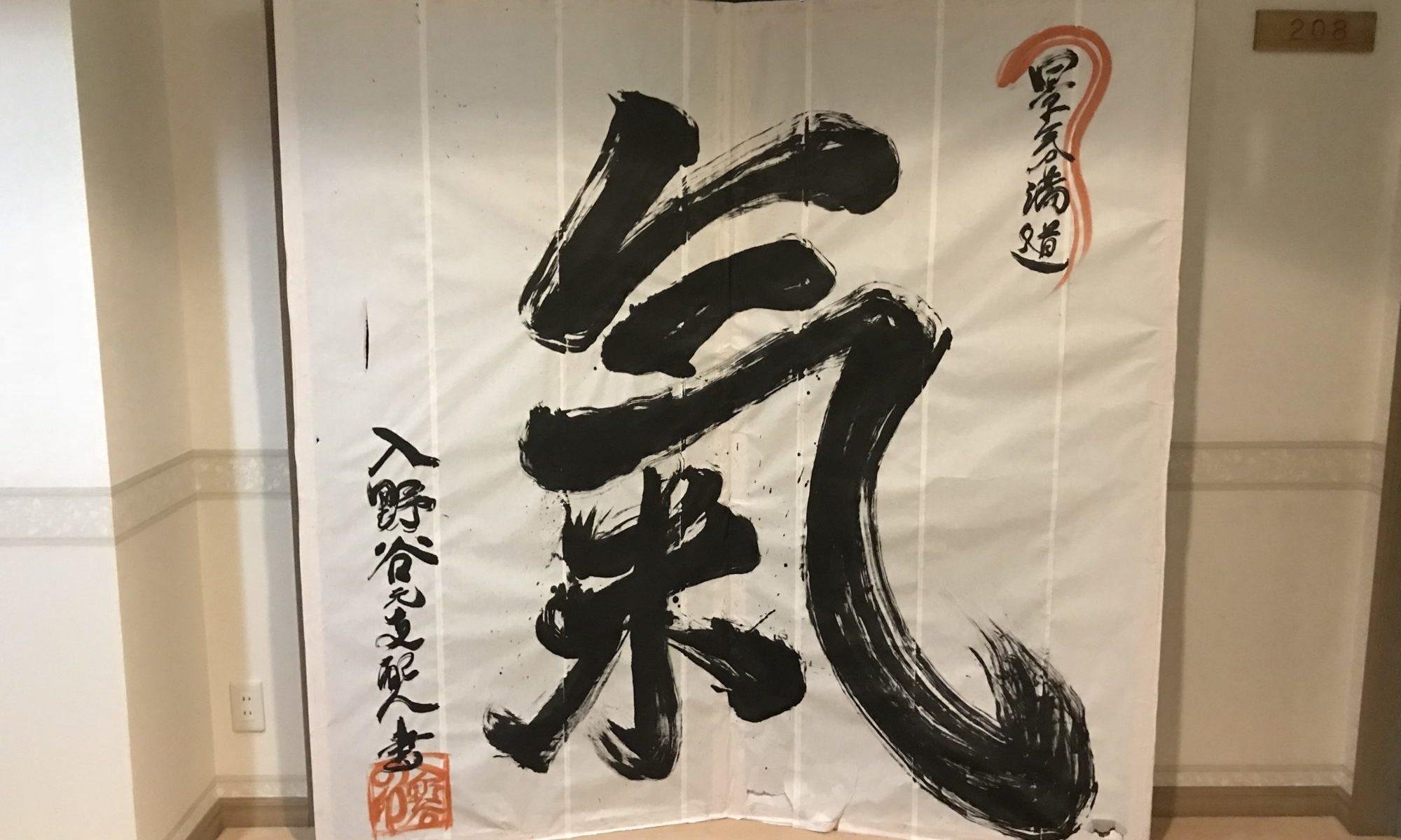 分杭峠、入野谷ホテルの氣と書いた書