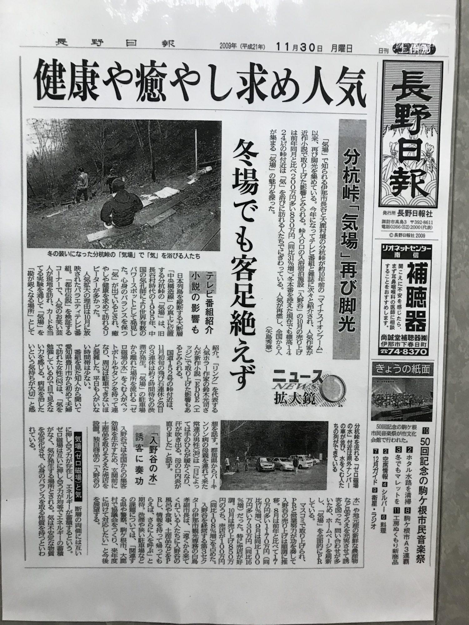 長野日報2009年記事