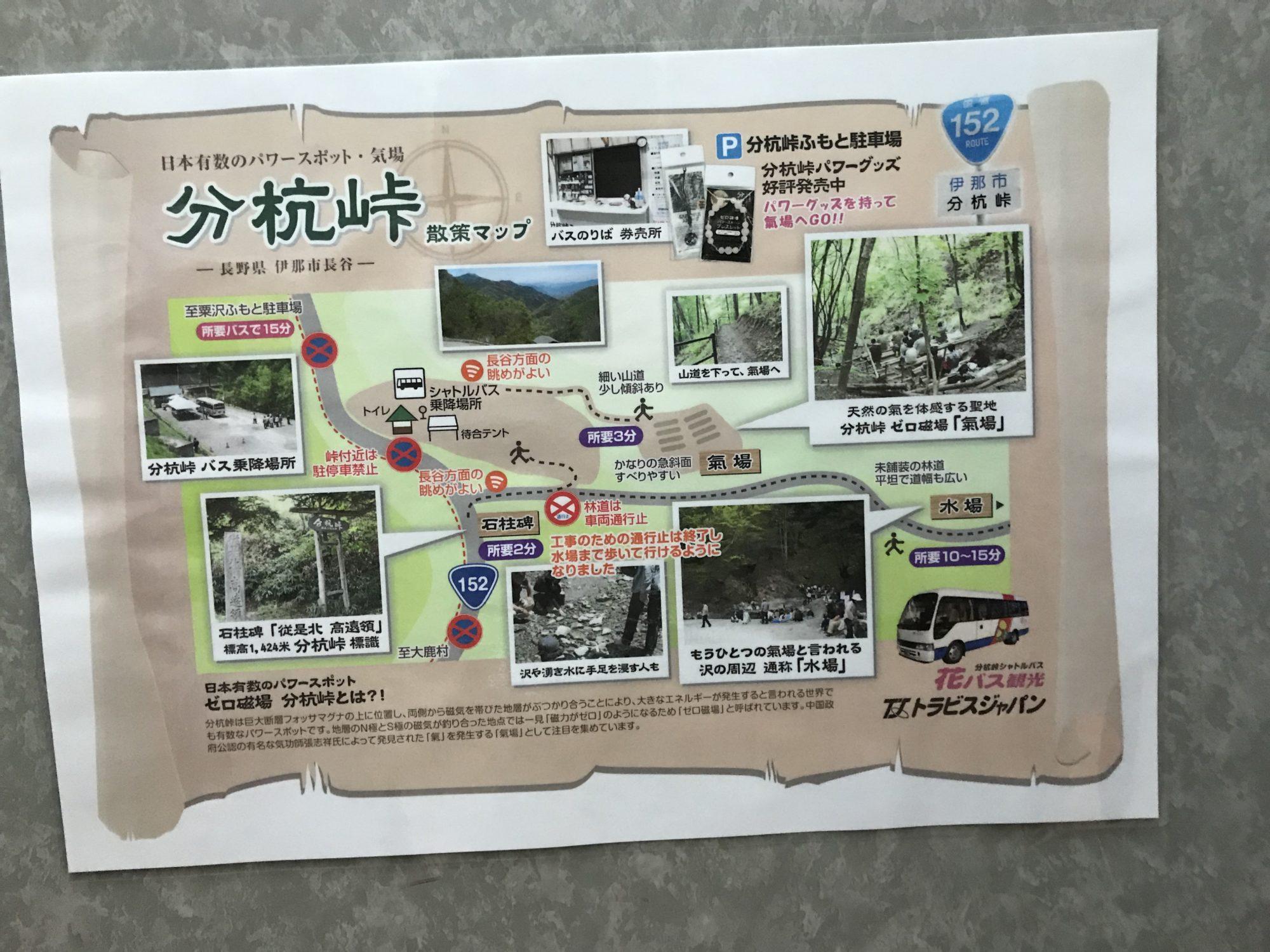 分杭峠散策マップ