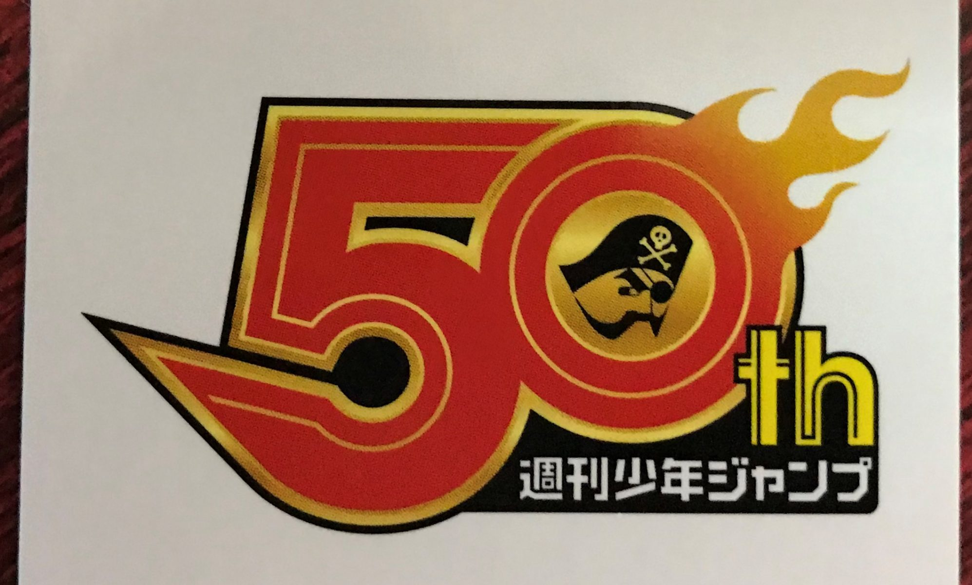 ジャンプ50周年記念ロゴ