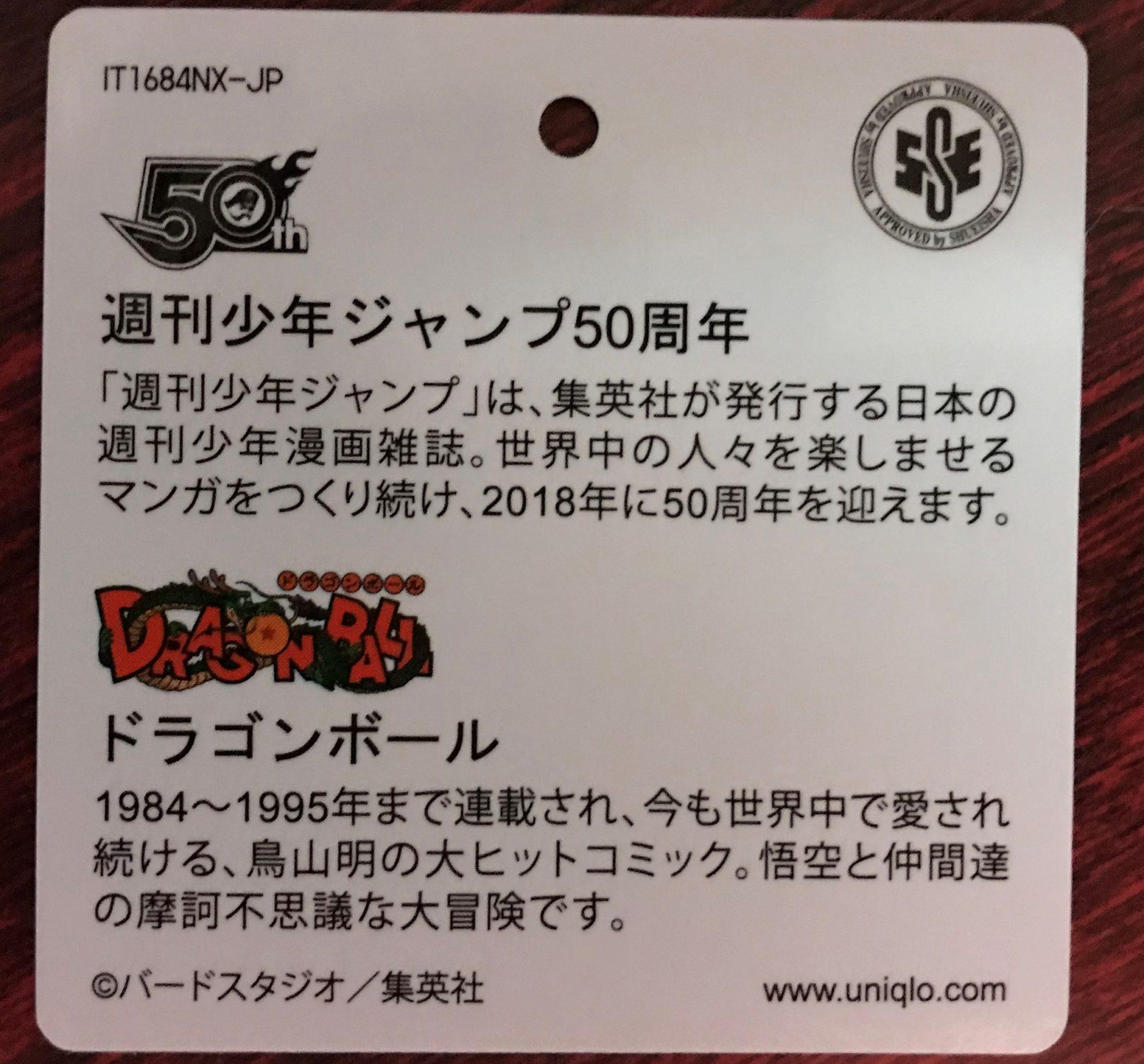 ユニクロ、少年ジャンプ50周年説明文