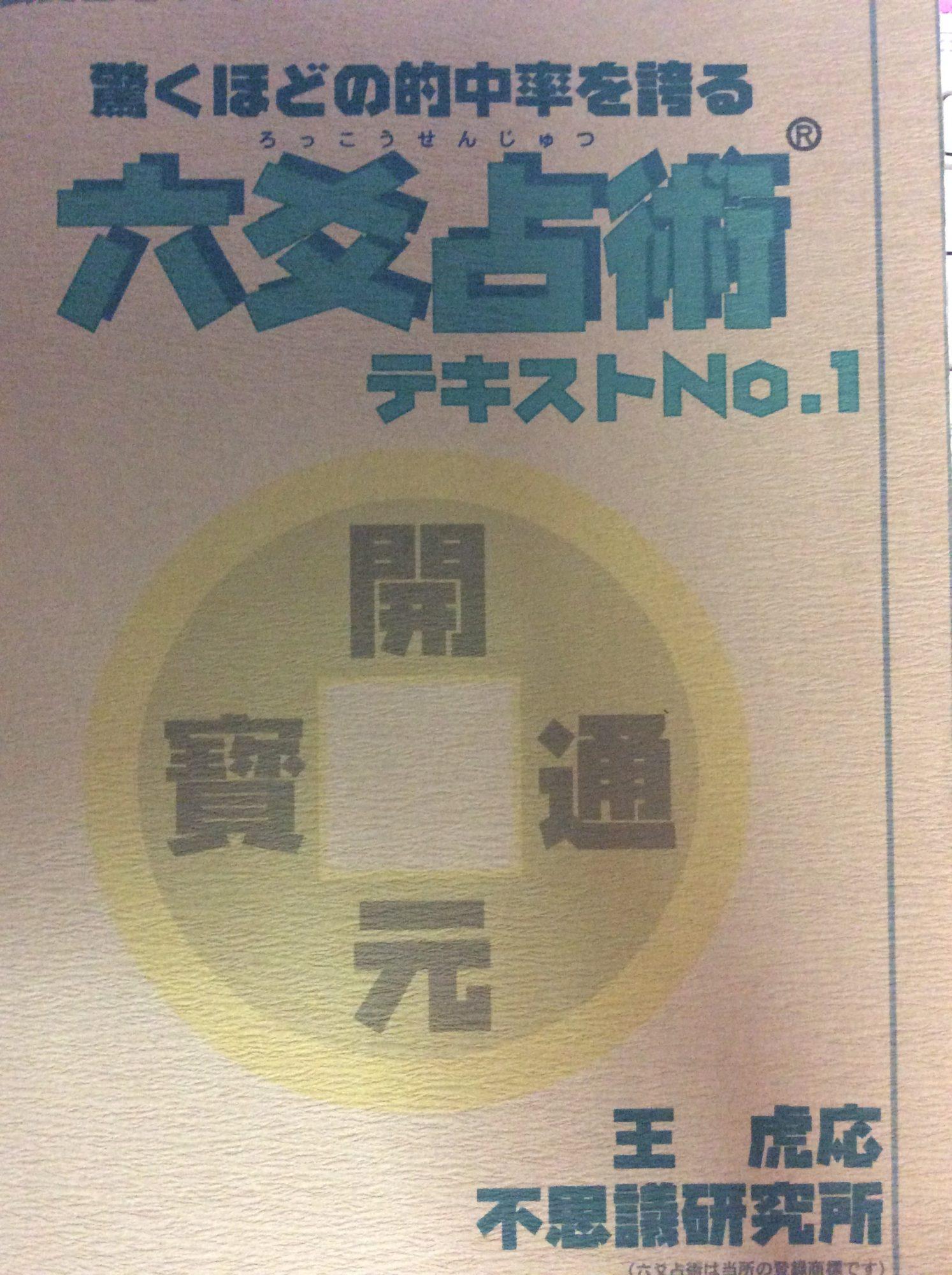 六爻占術テキスト第一巻