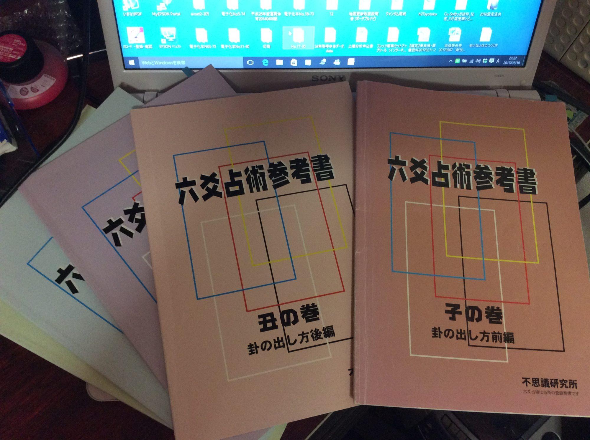 六爻占術参考書