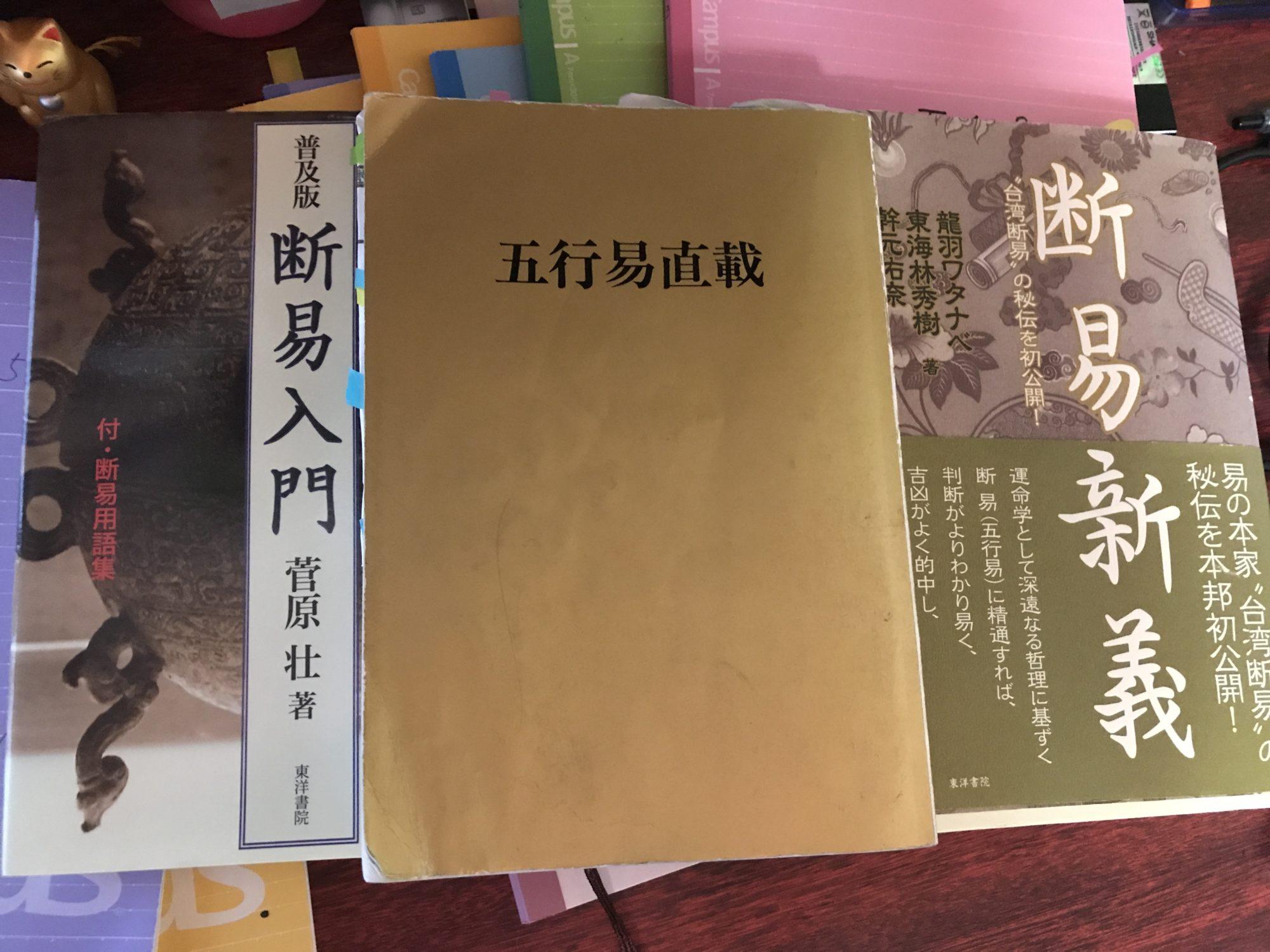 占いの本3冊