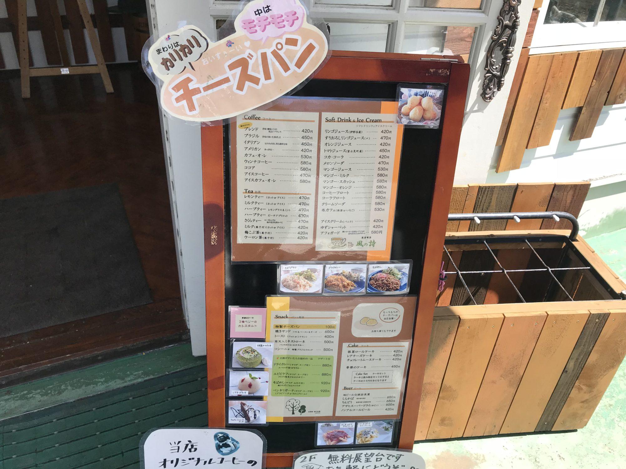 杖突峠喫茶店のポップ