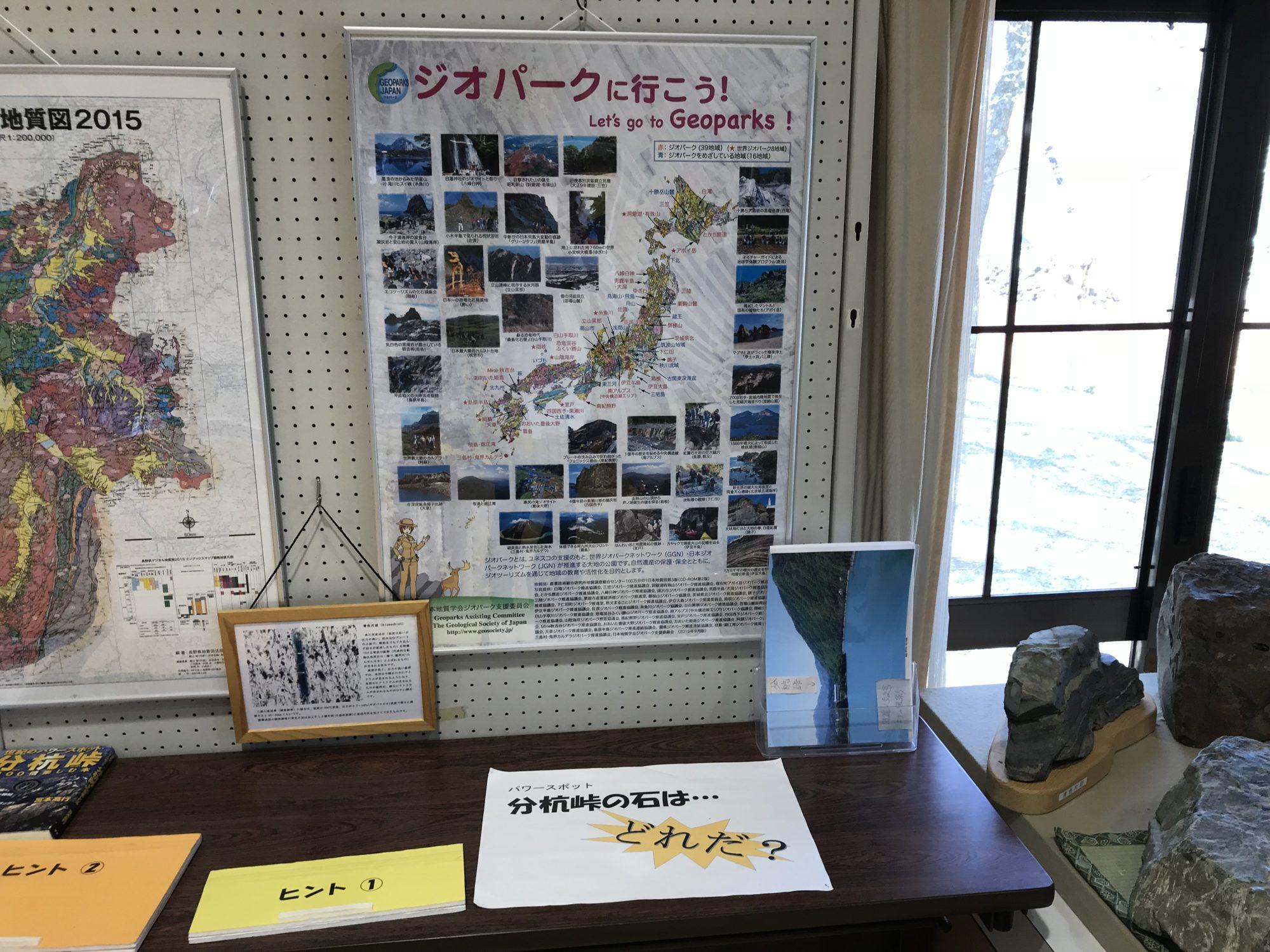 分杭峠の石の展示物説明ポスター