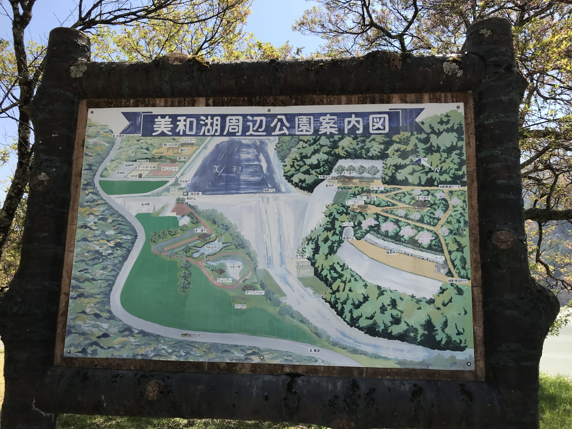 美和湖ミニ公園案内看板