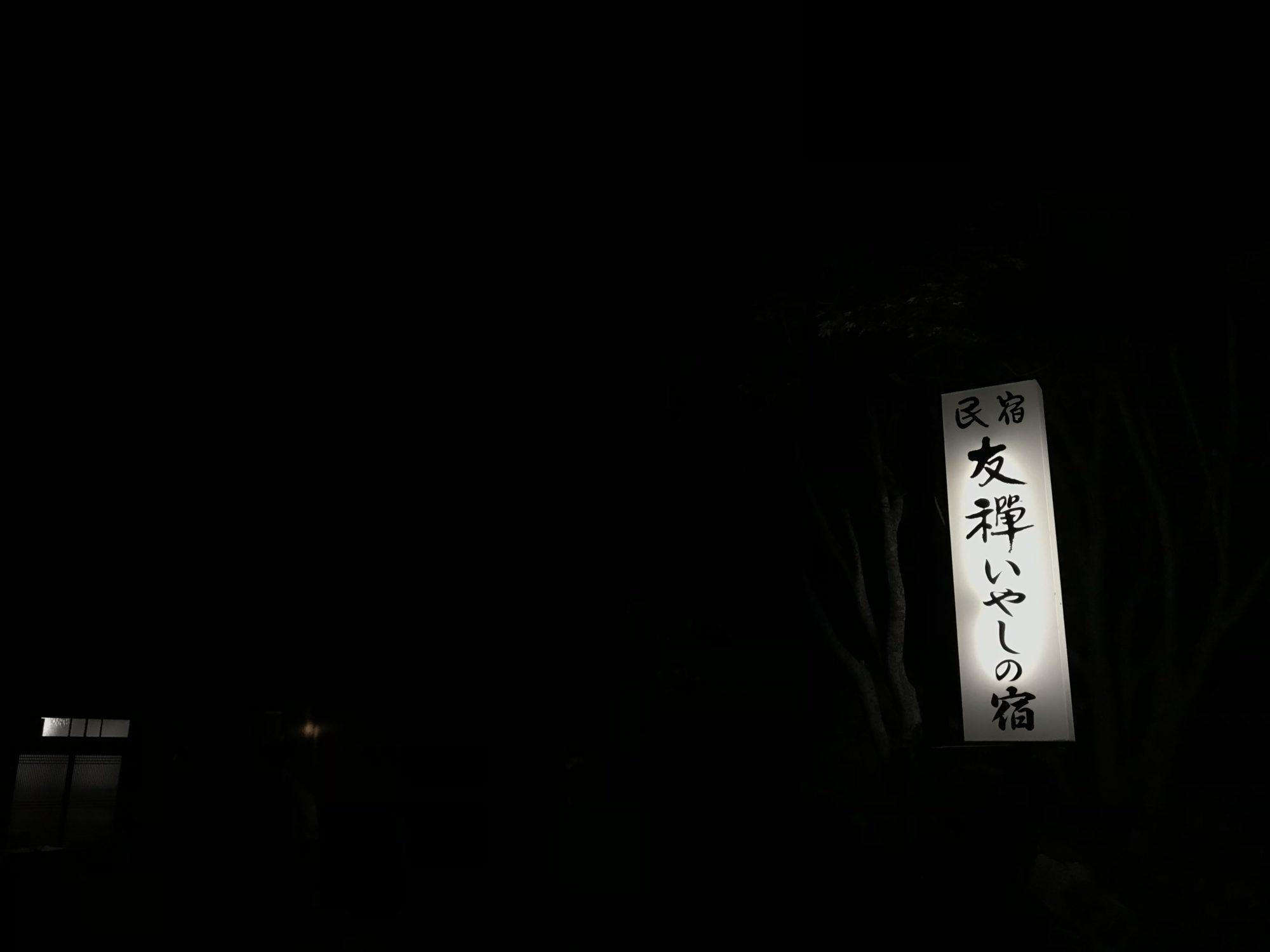 民宿友禅へは夜に到着
