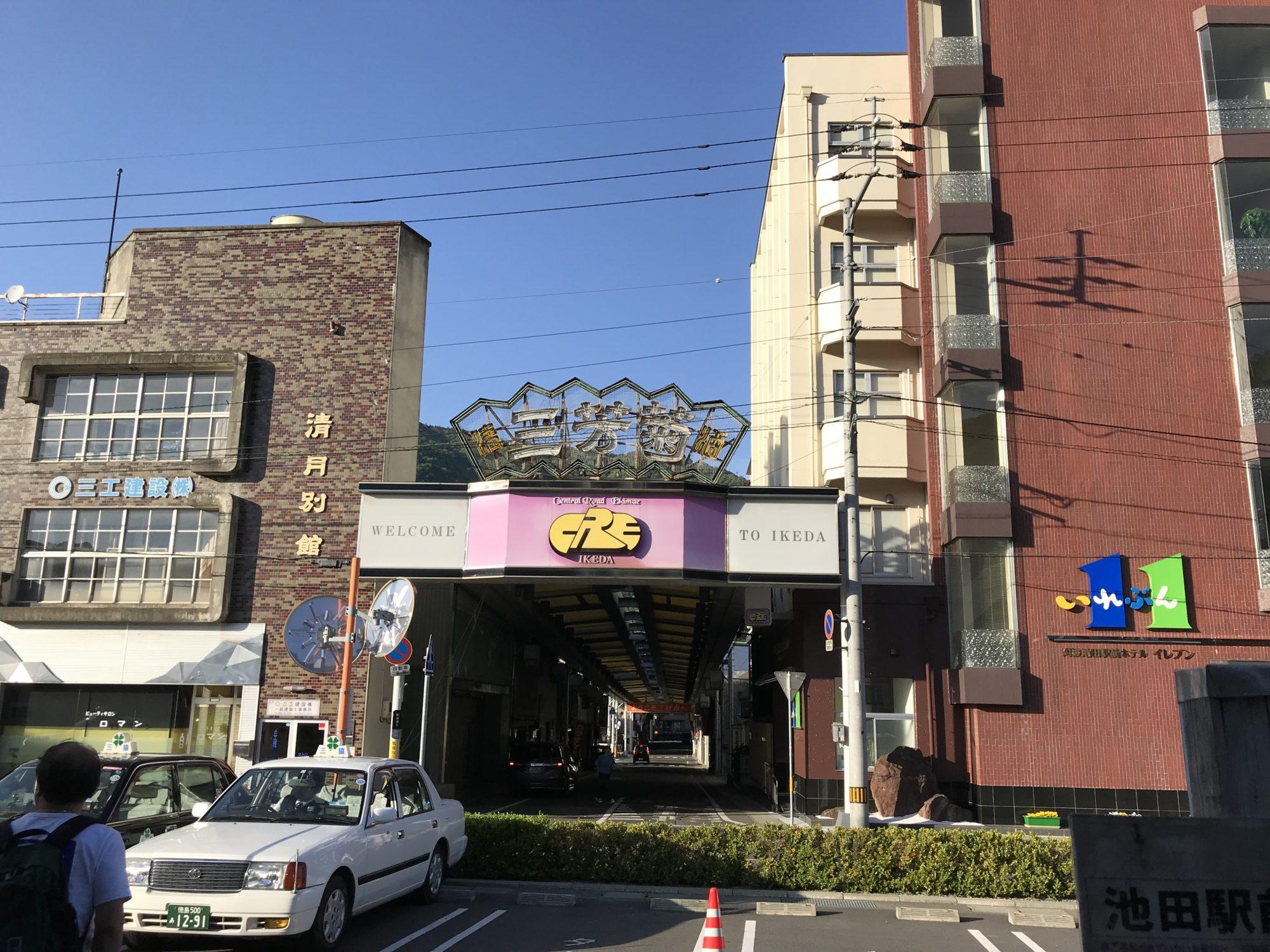 阿波池田駅前のアーケード