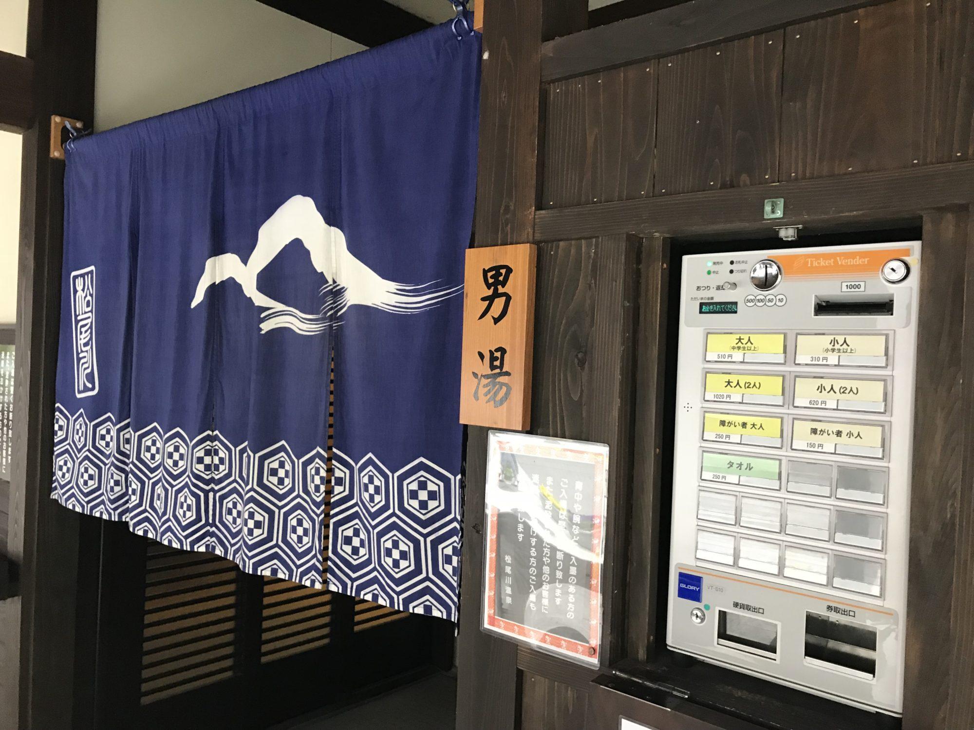 松尾川温泉入口