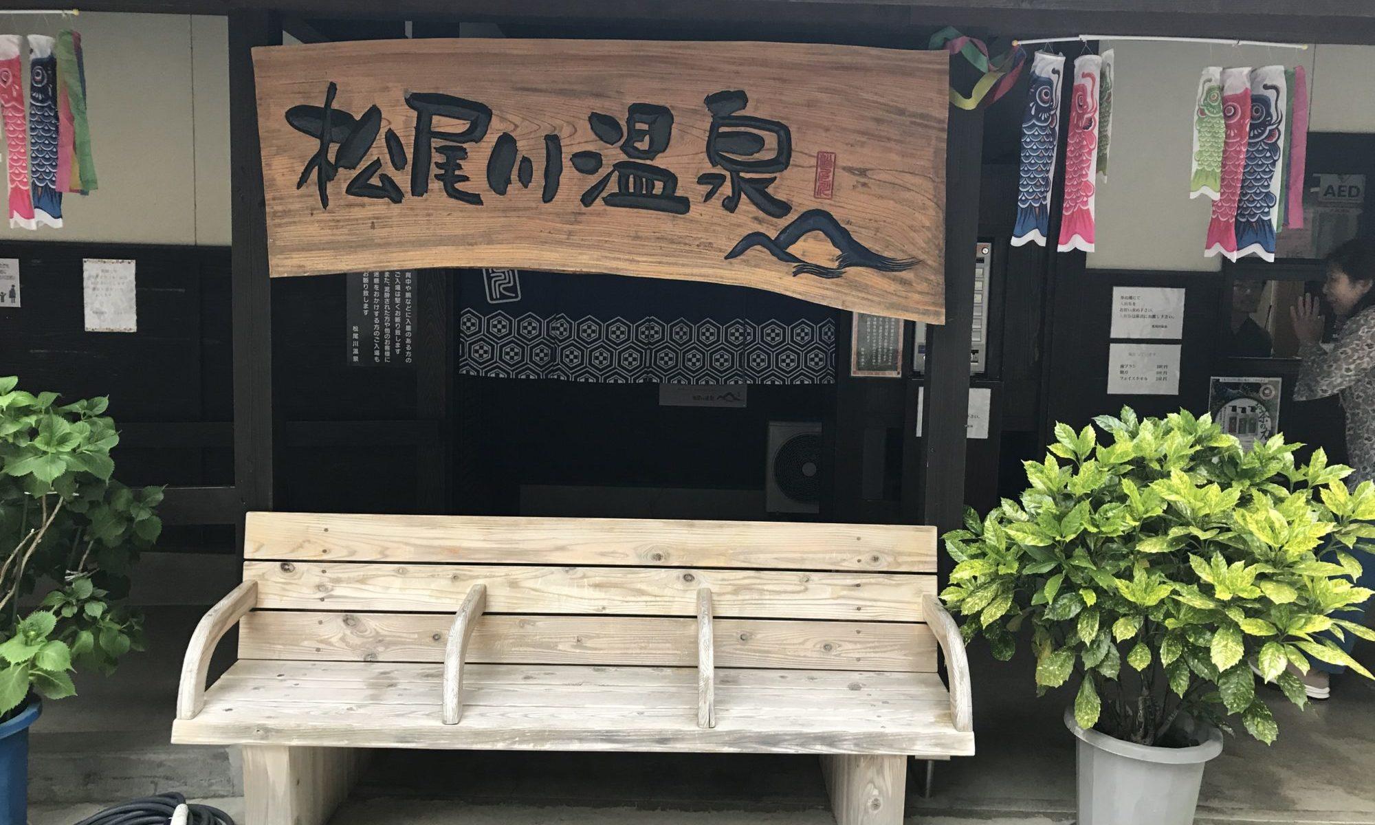 松尾川温泉看板と入口