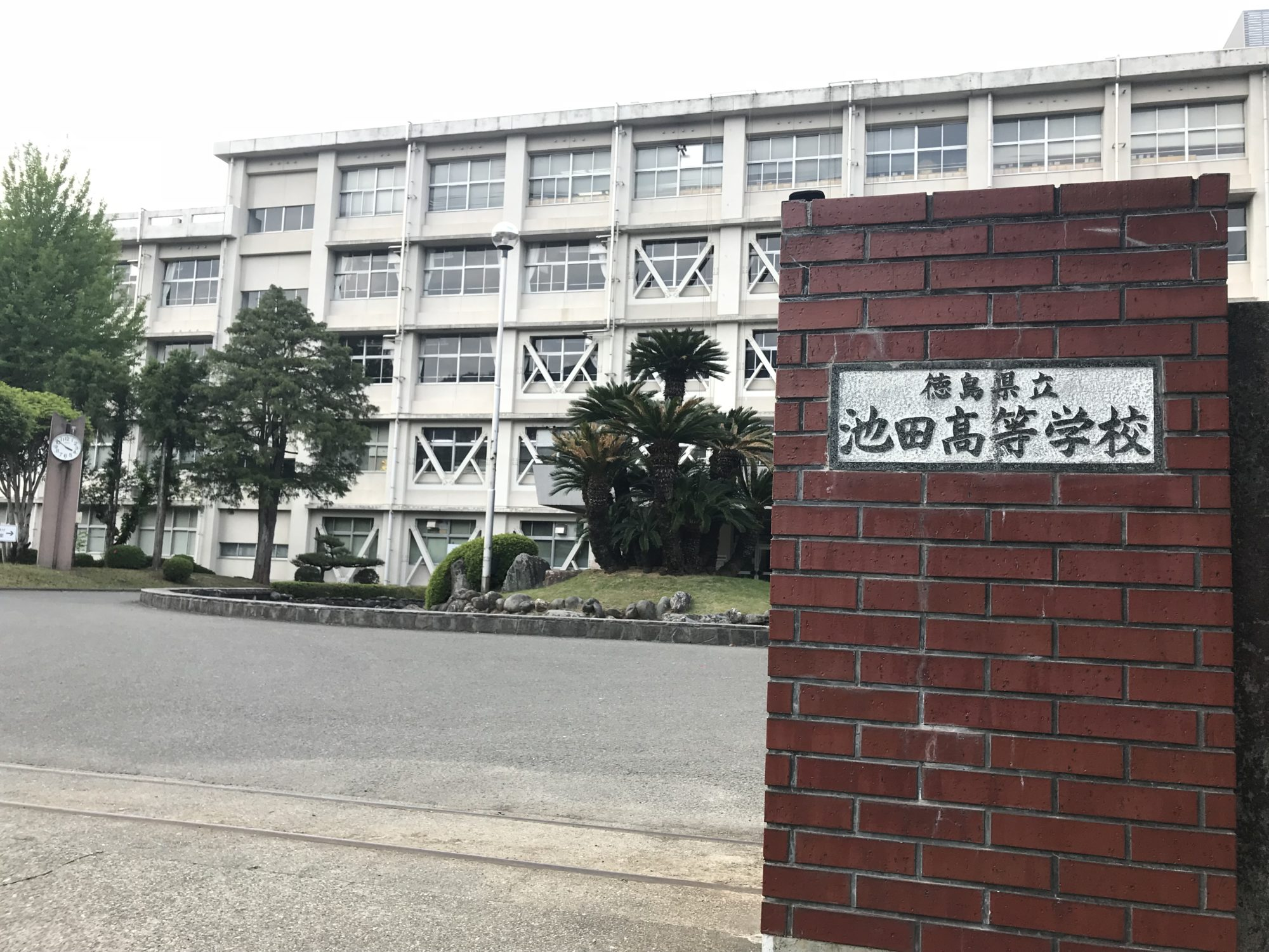 池田高校正門