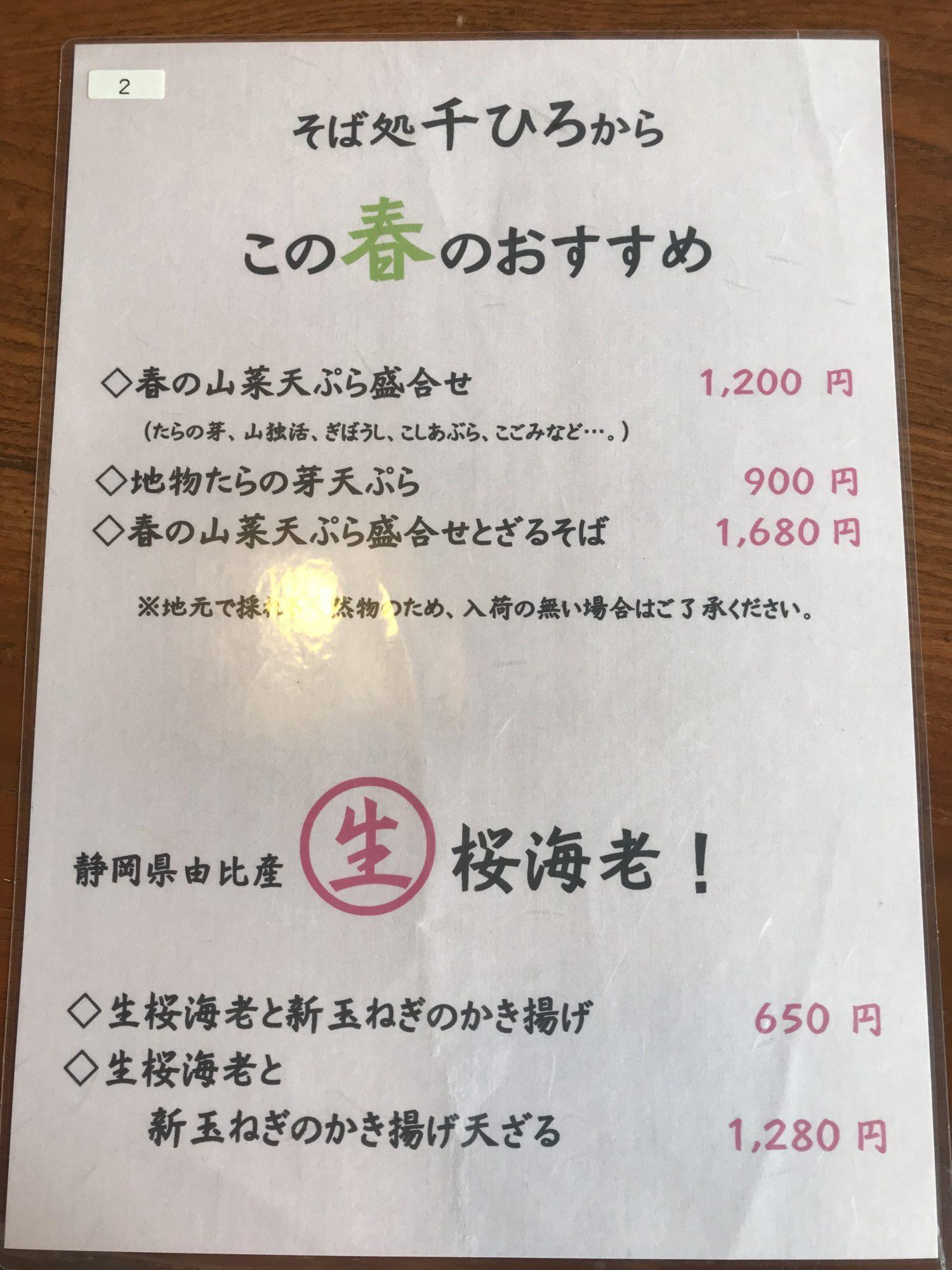 おすすめは天ぷら