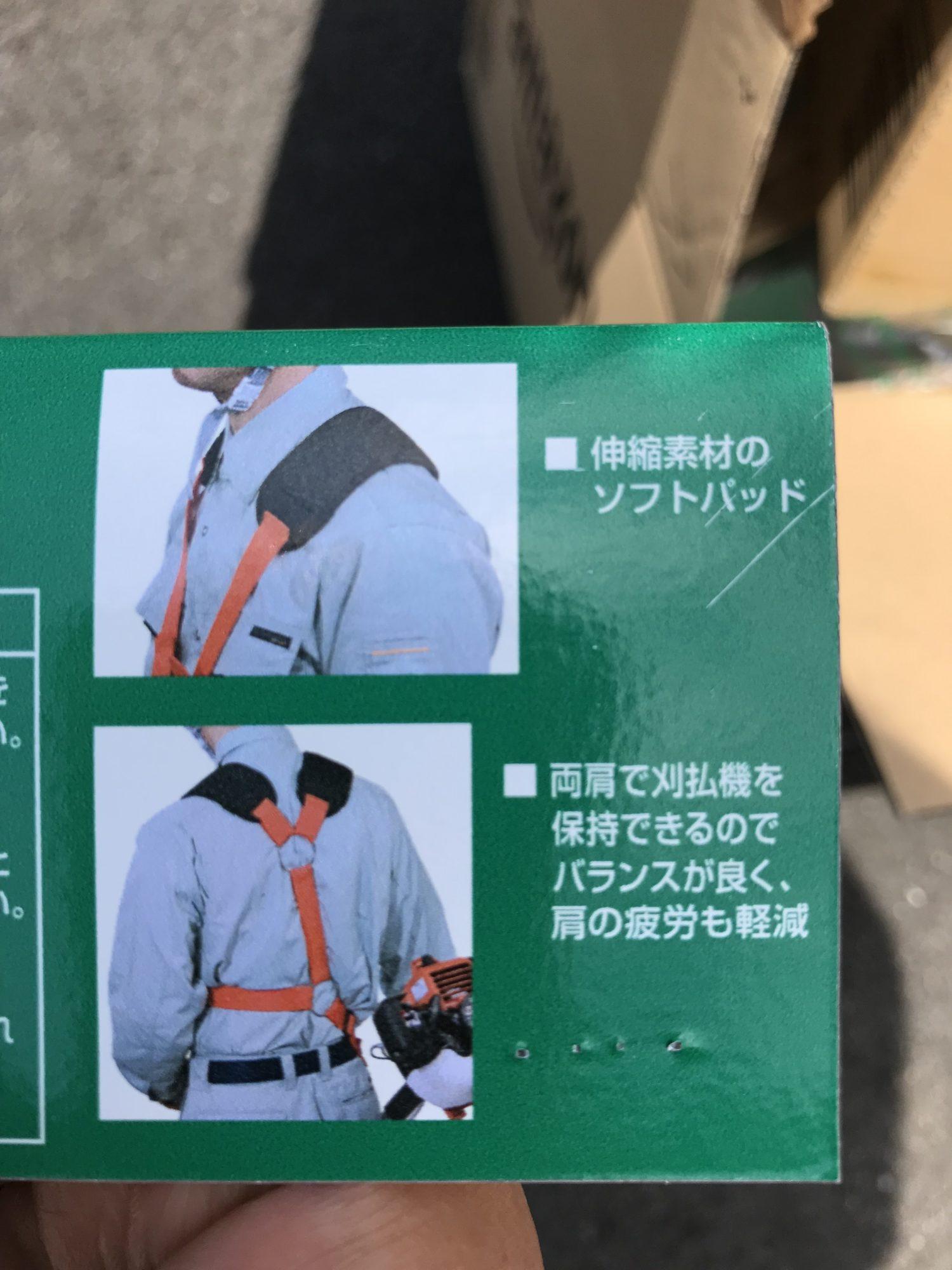 草刈り機肩掛けの使い方