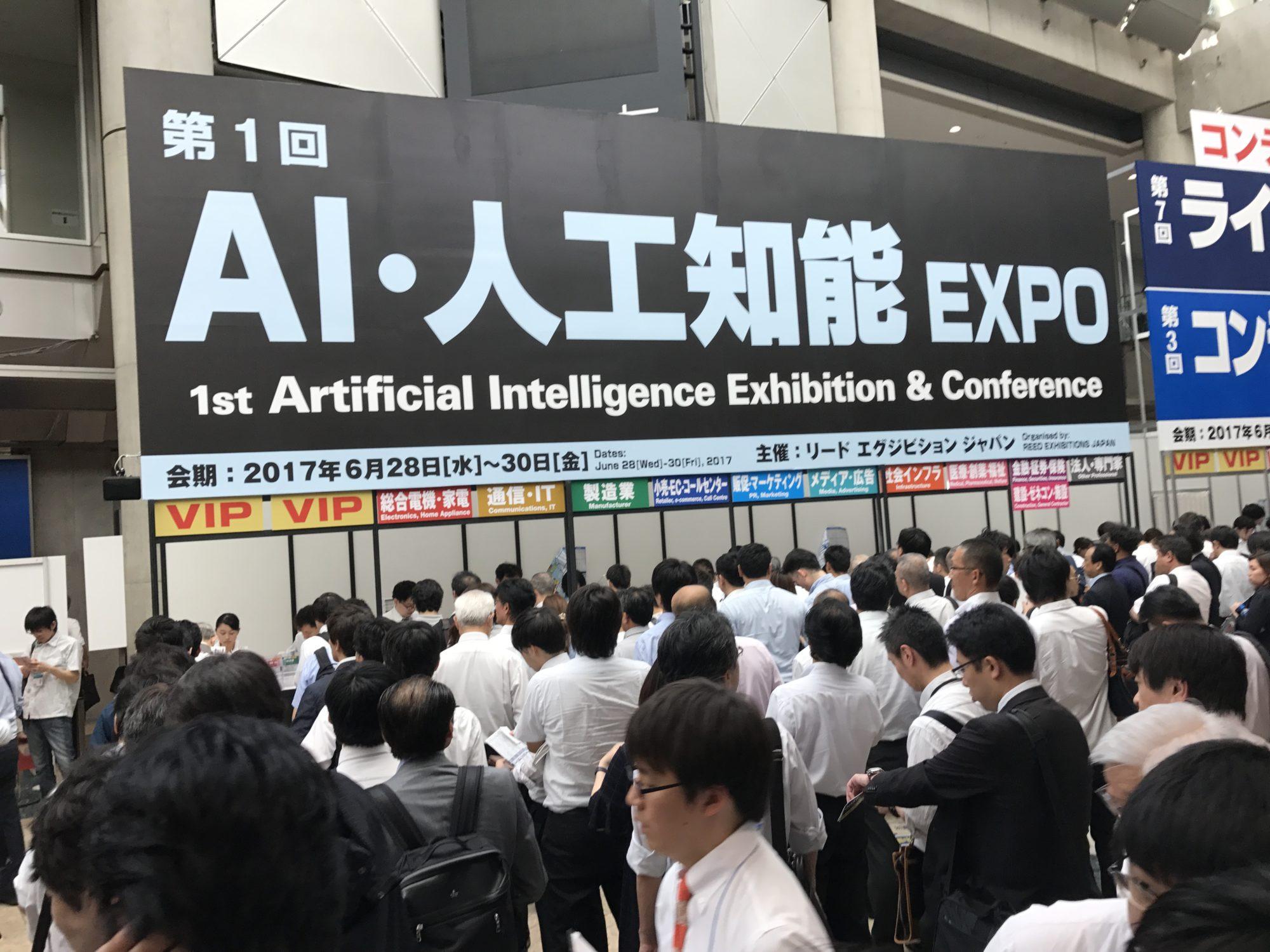 人工知能エクスポ