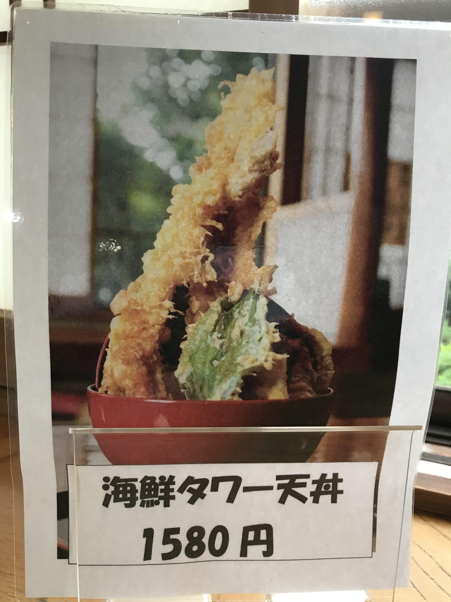 海鮮タワー丼ポップ