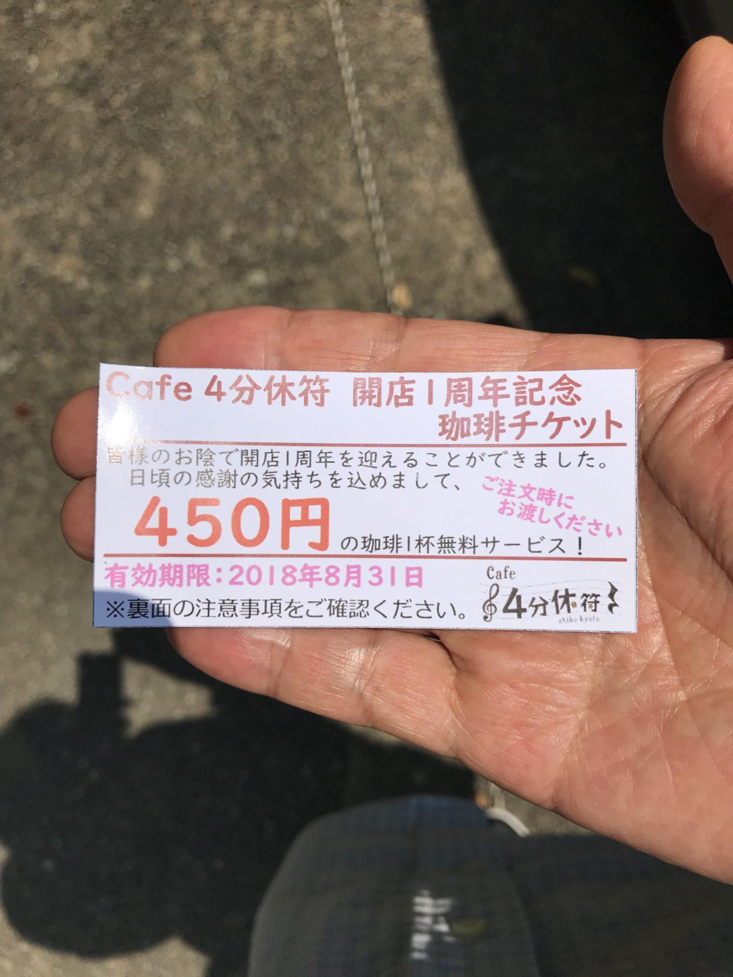 珈琲チケット