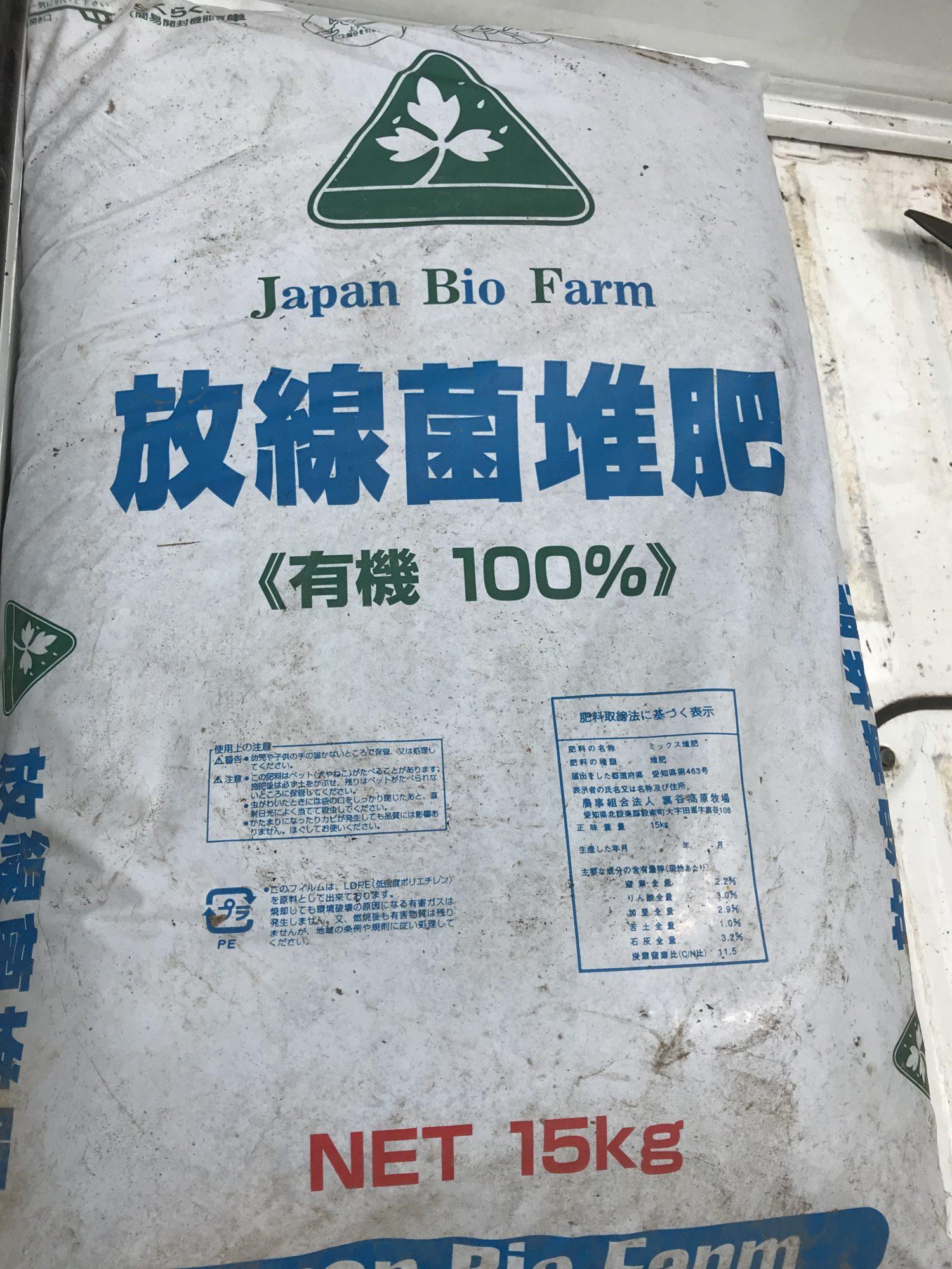 放線菌堆肥袋