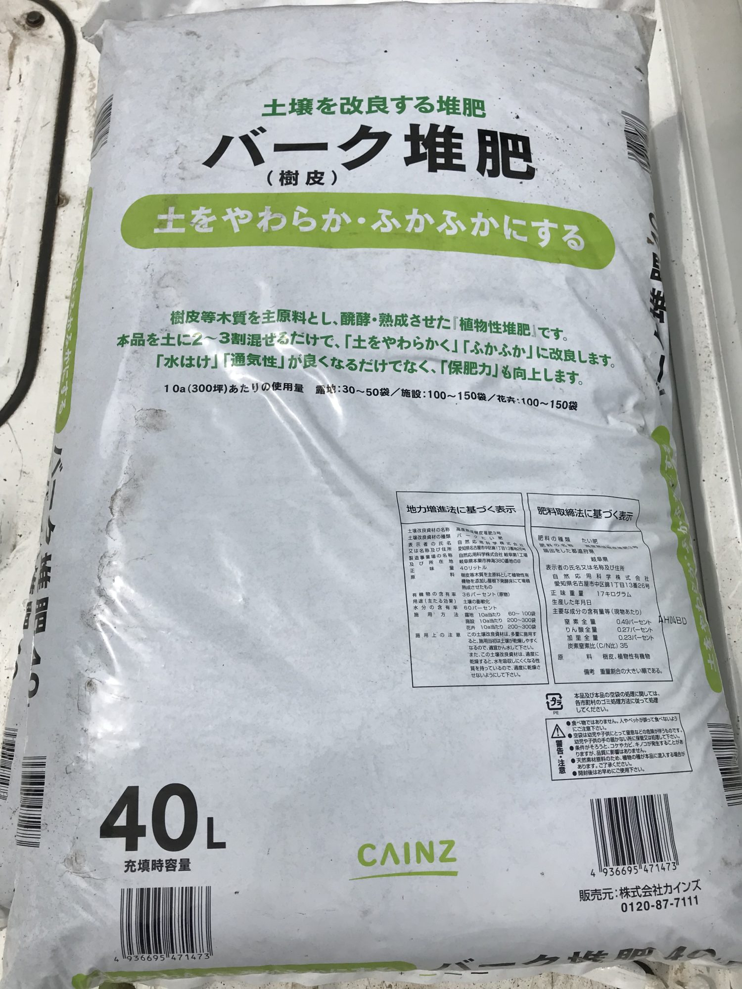 バーク堆肥の袋