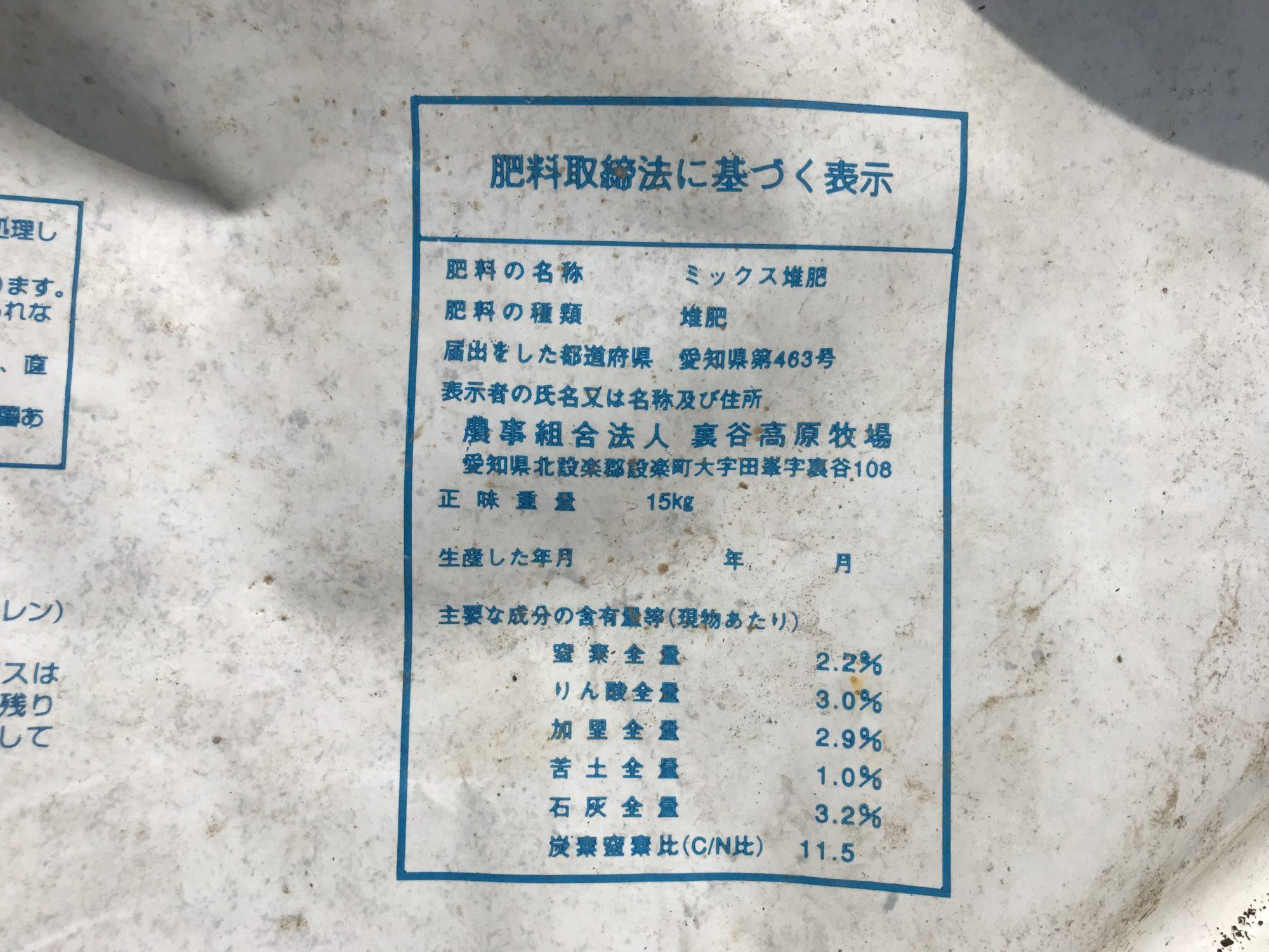 放線菌堆肥表示