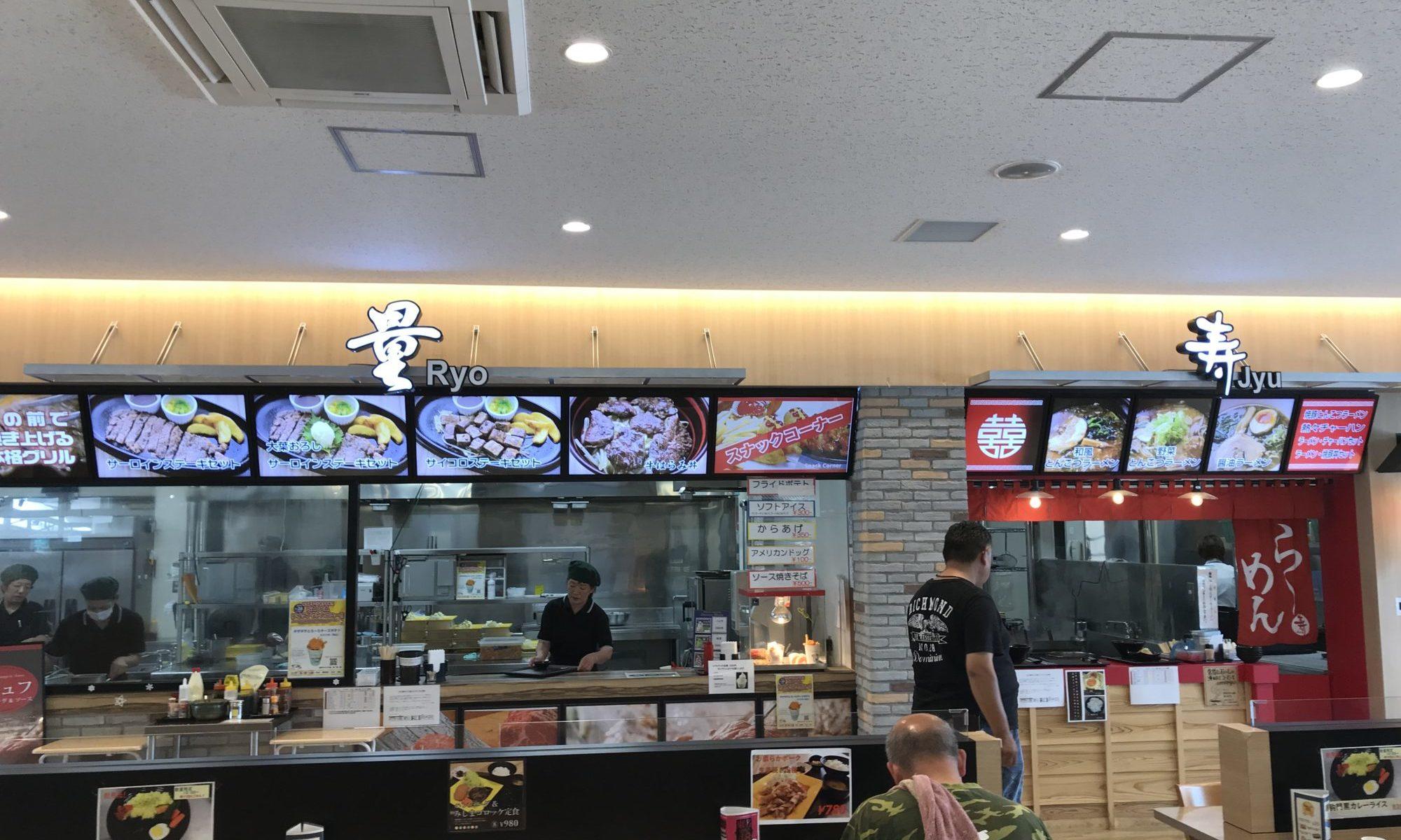 駒門PAレストラン