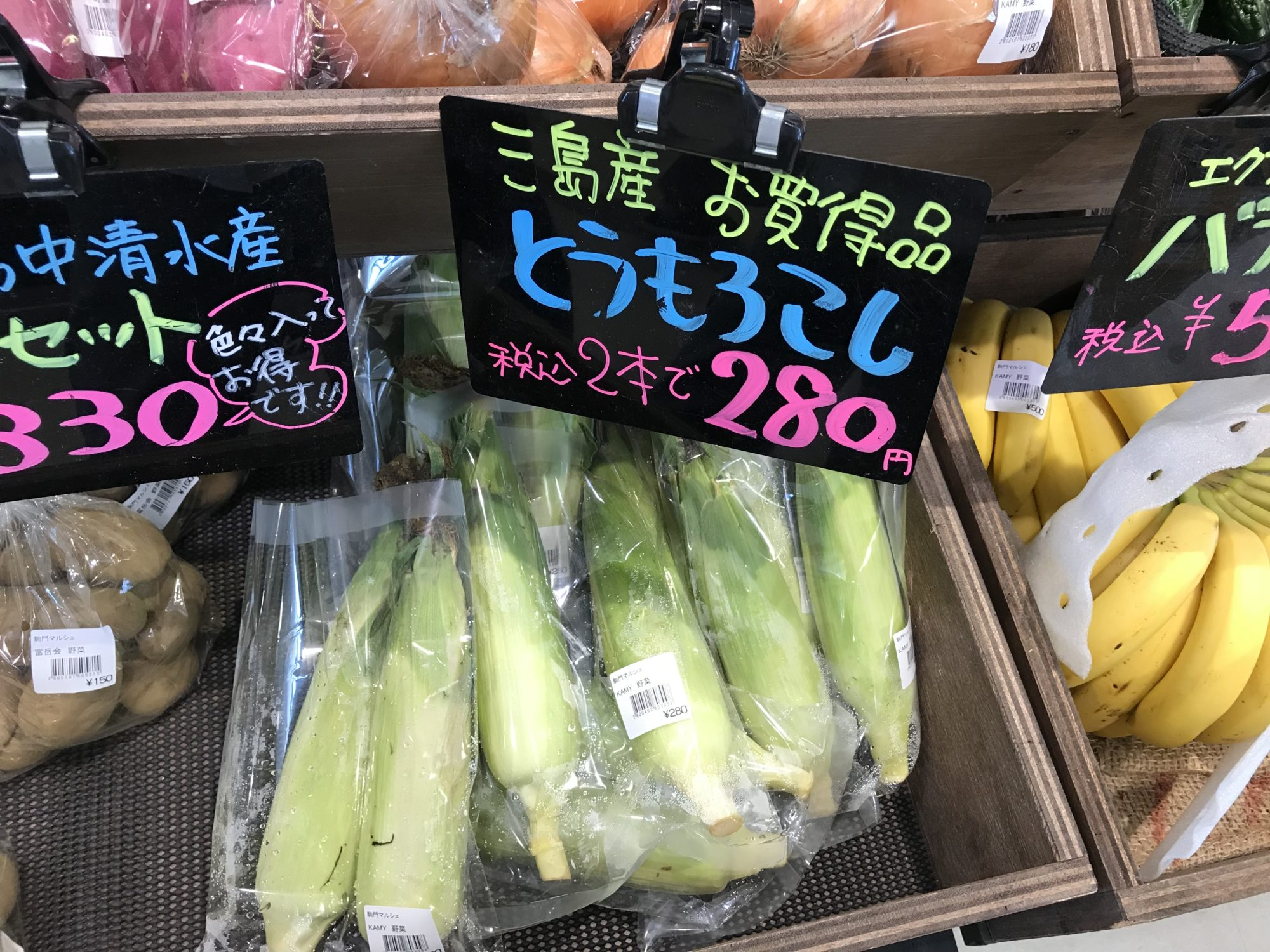 駒門PAレストラン、野菜