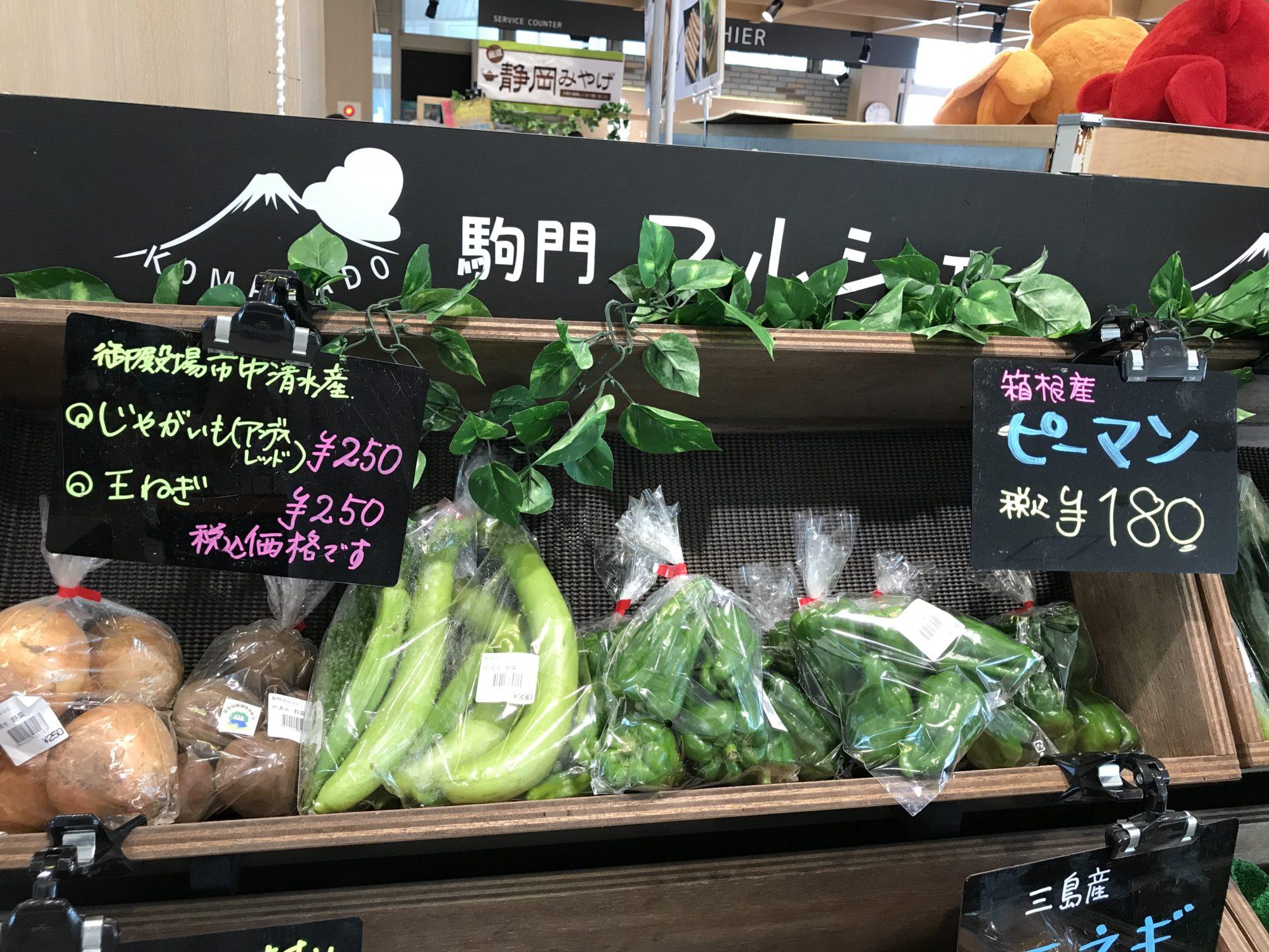 駒門PAの野菜売り場