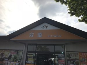 中央道双葉サービスエリア