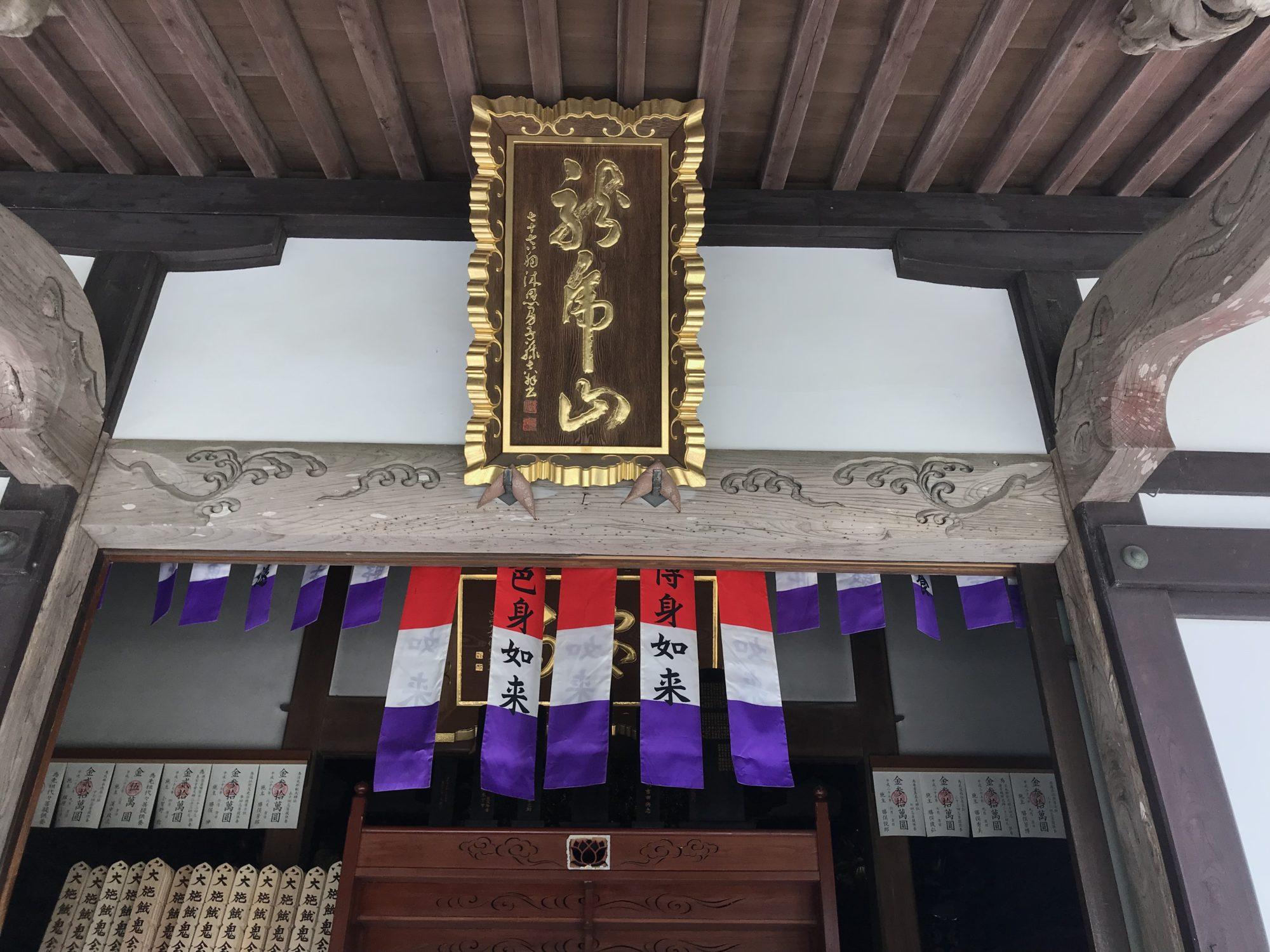 箱根仙石原長安寺