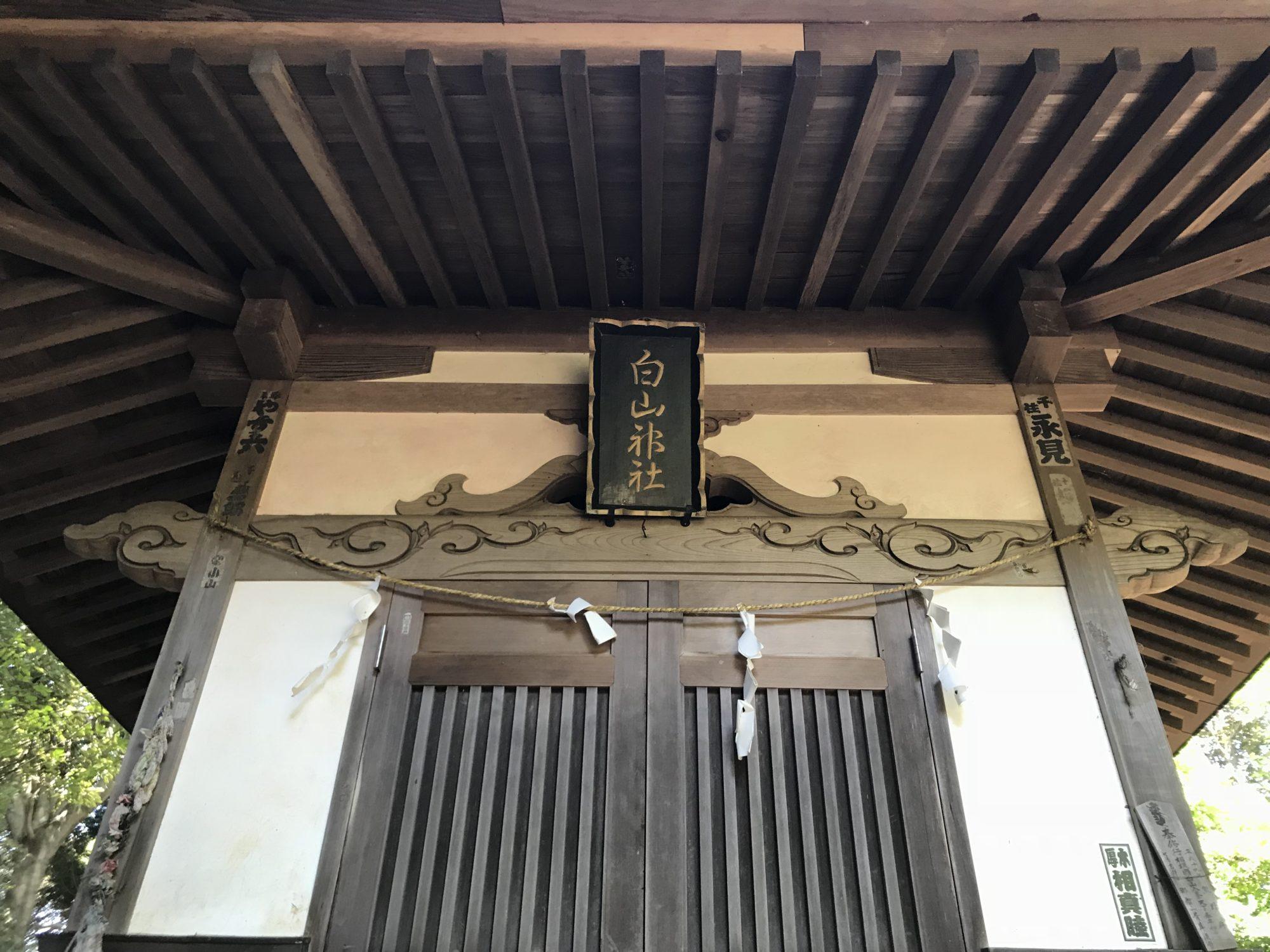 厚木白山神社