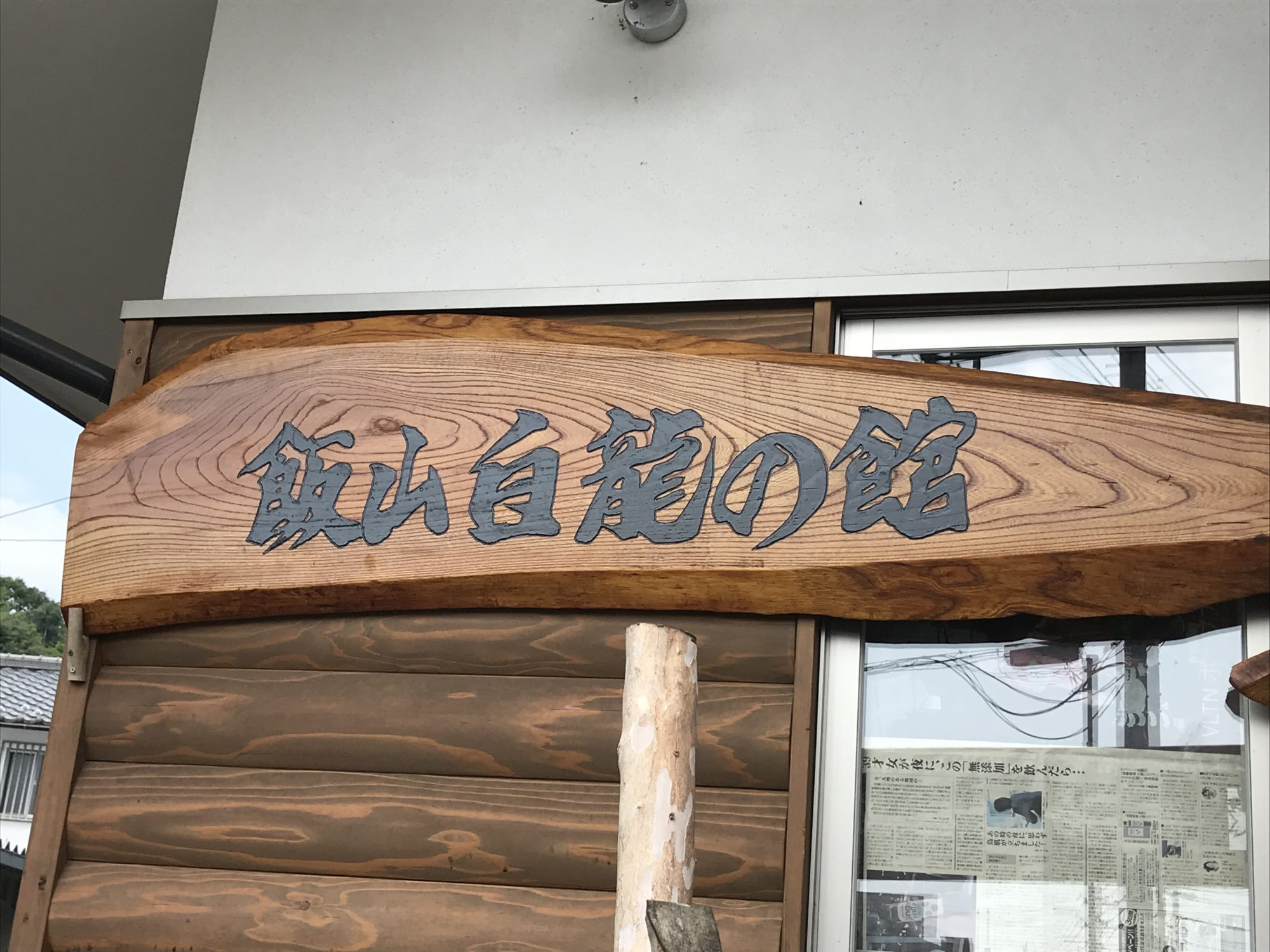 厚木飯山白龍の館