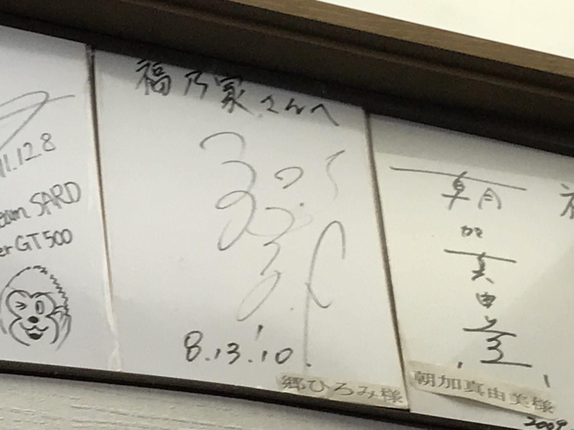 福乃家店内サイン、郷ひろみ